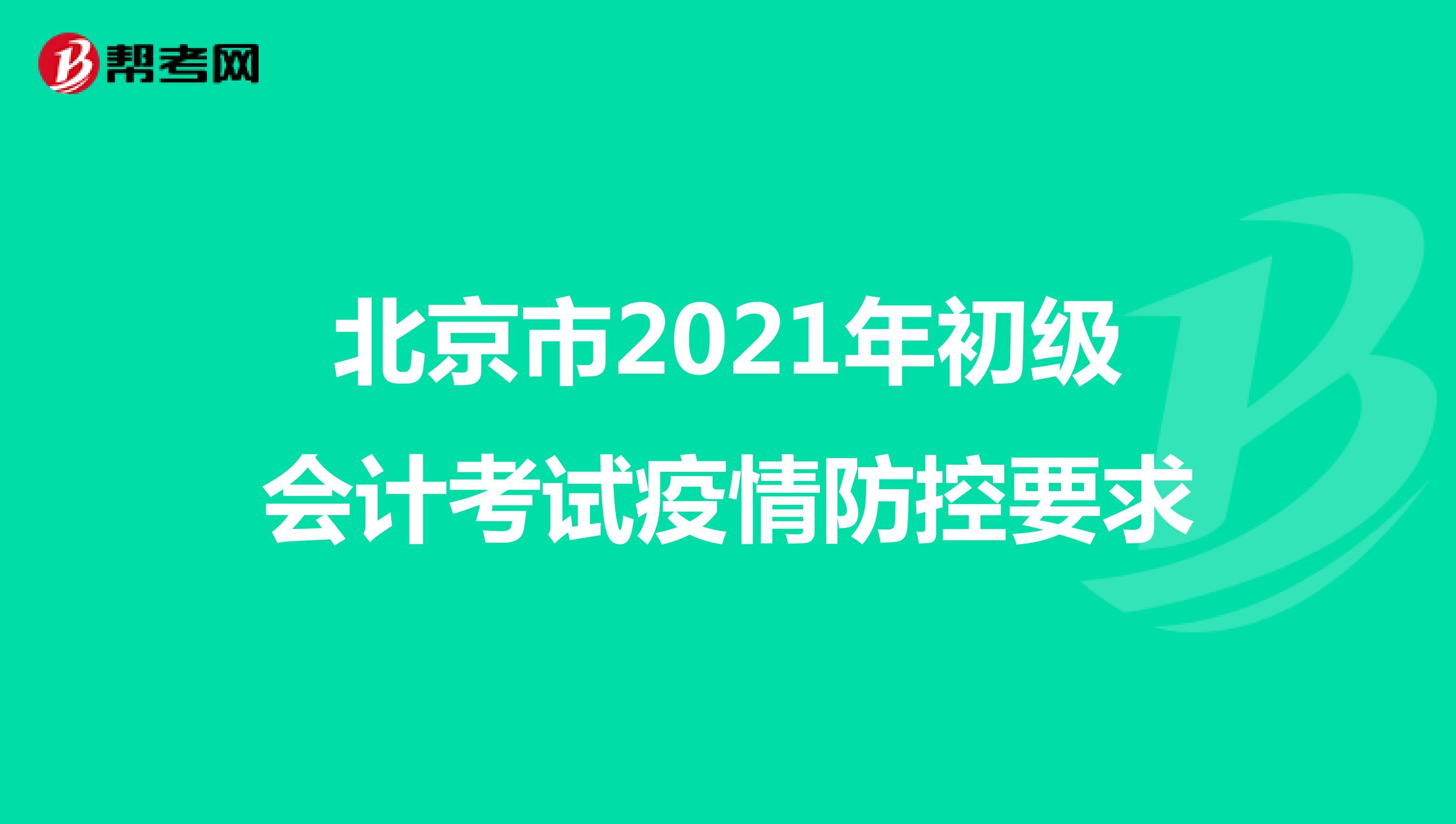 北京市2021年初级会计考试疫情防控要求