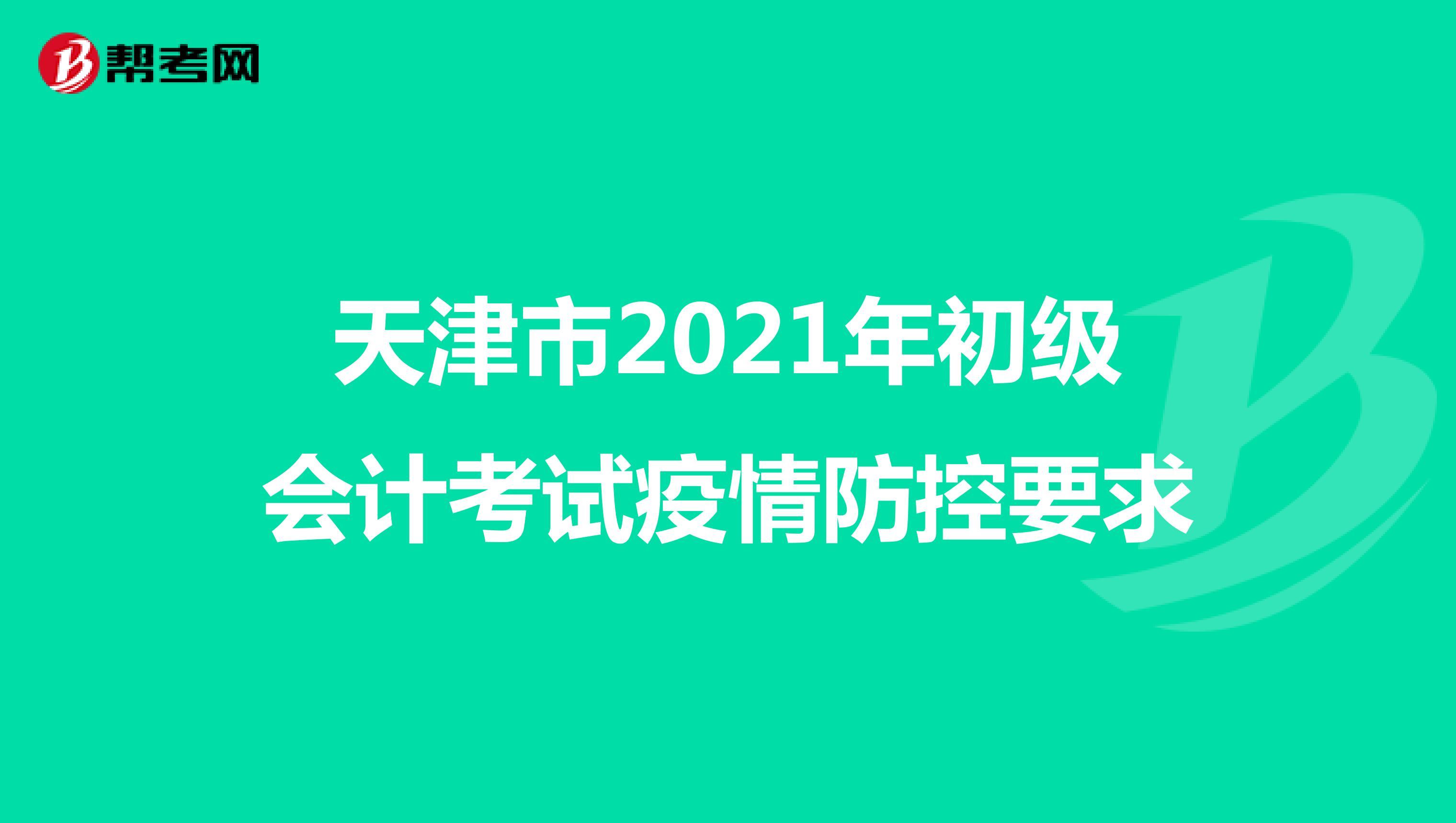 天津市2021年初级会计考试疫情防控要求