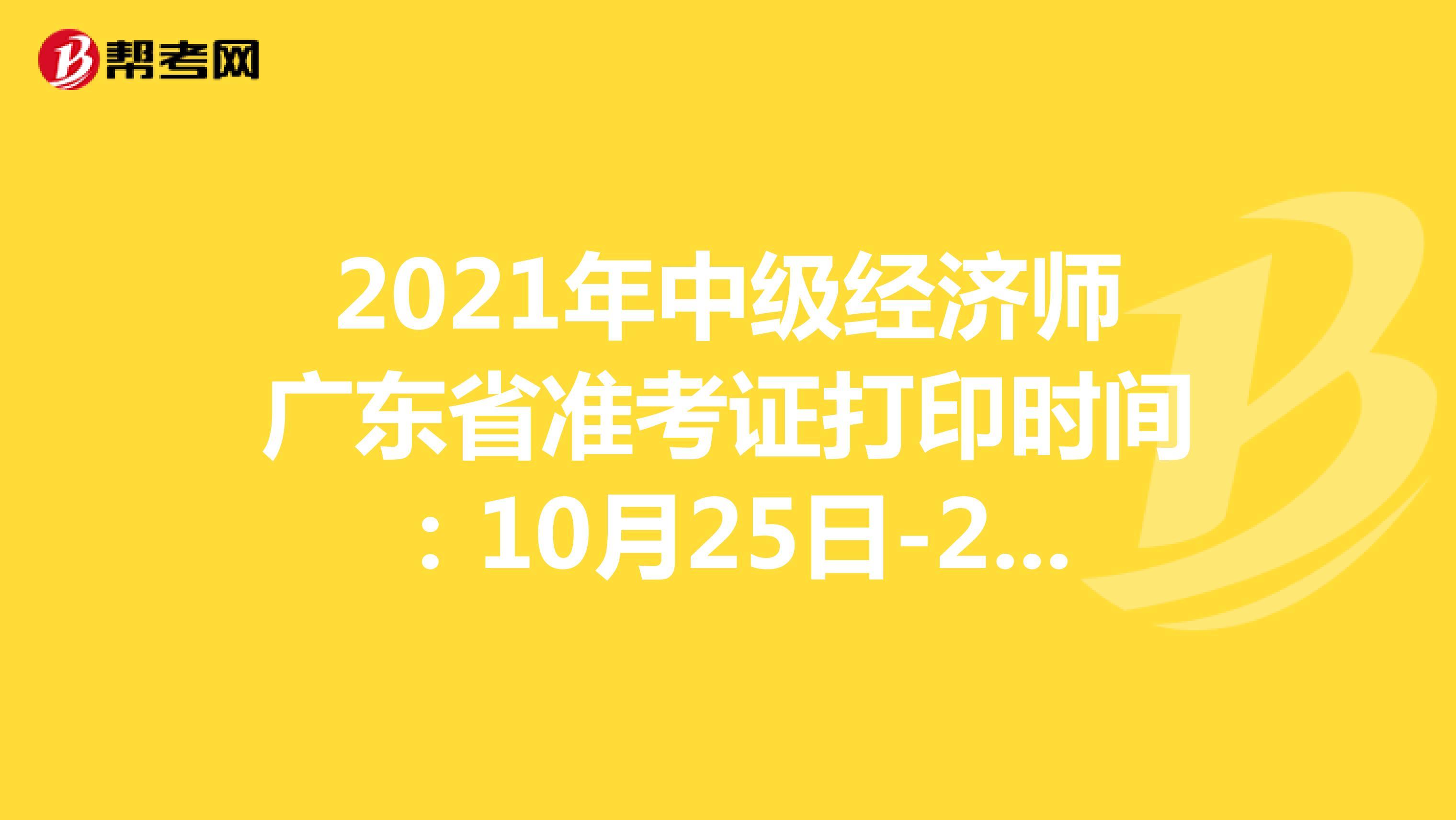 2021年中级经济师广东省准考证打印时间:10月25日-29日!