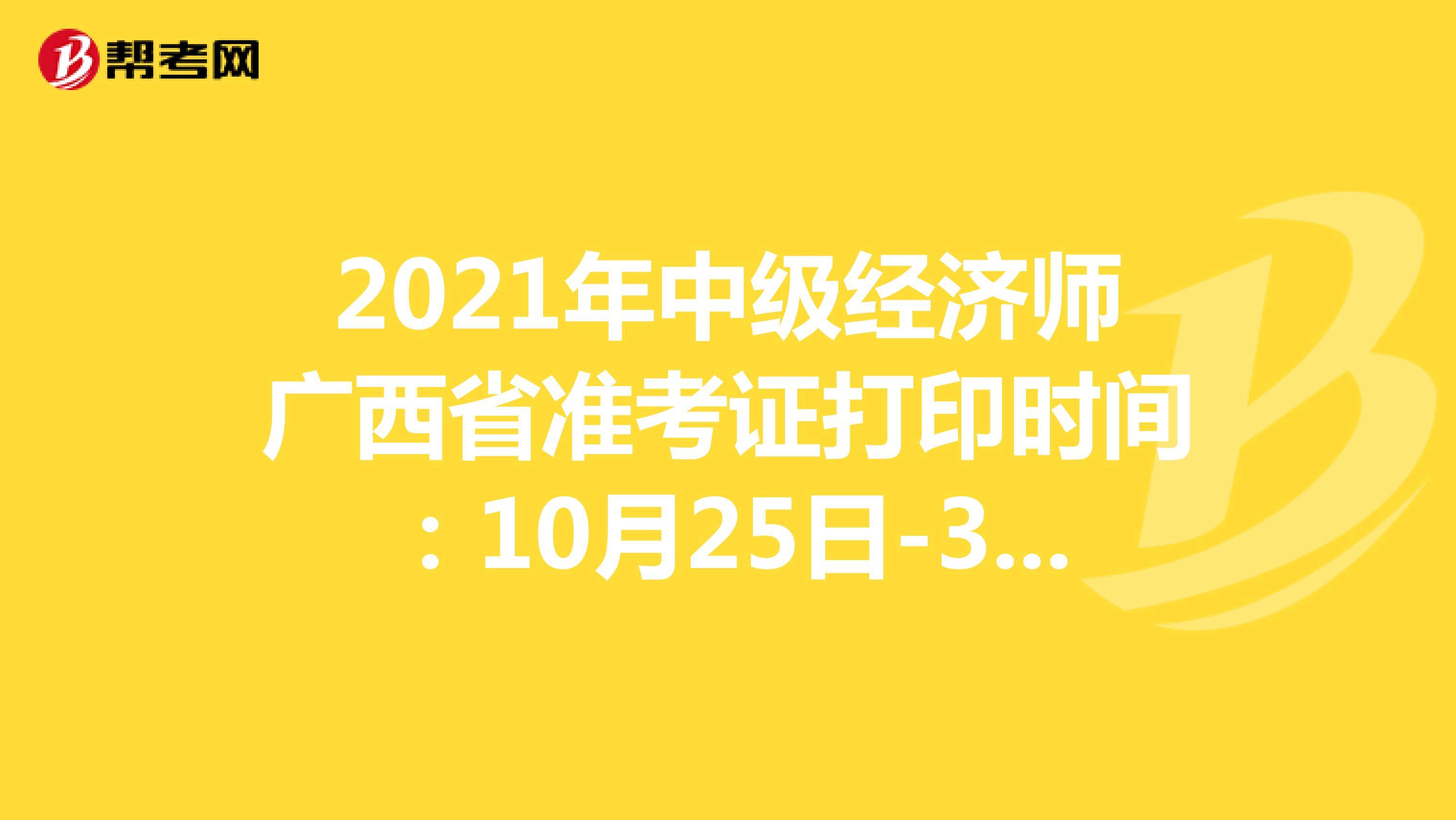 2021年(hot88电竞官网)中级经济师广西省准考证打印时间:10月25日-31日!
