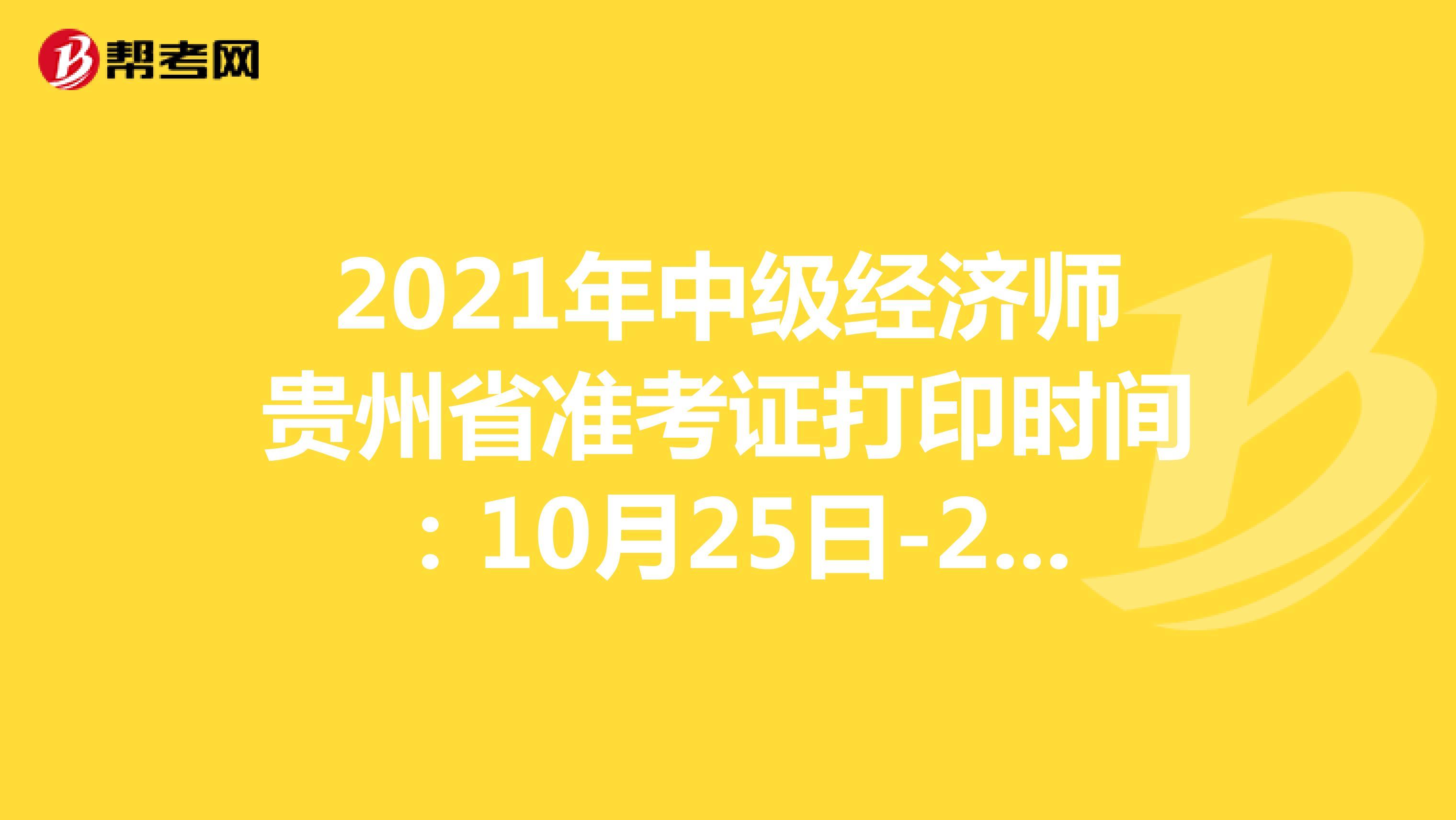 2021年(hot88电竞官网)中级经济师贵州省准考证打印时间:10月25日-29日!