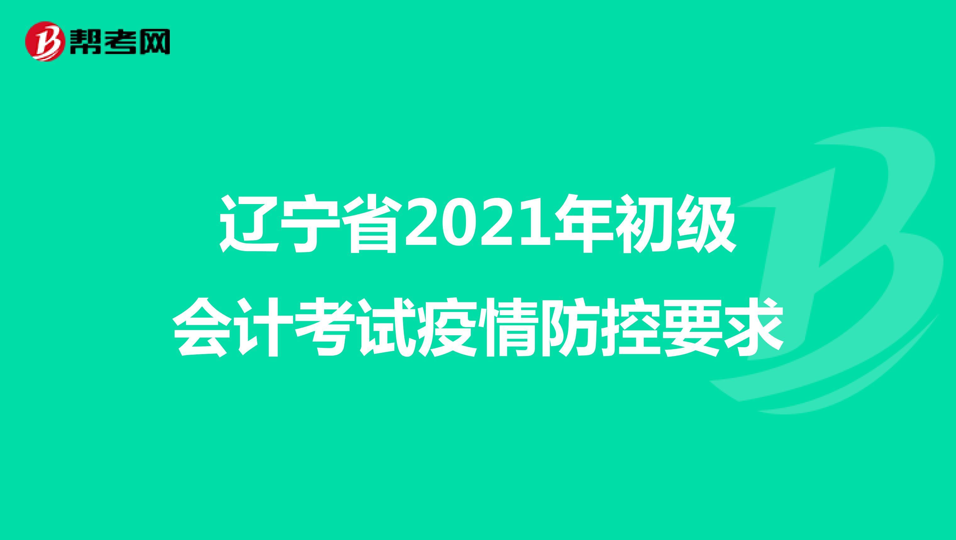 辽宁省2021年初级会计考试疫情防控要求