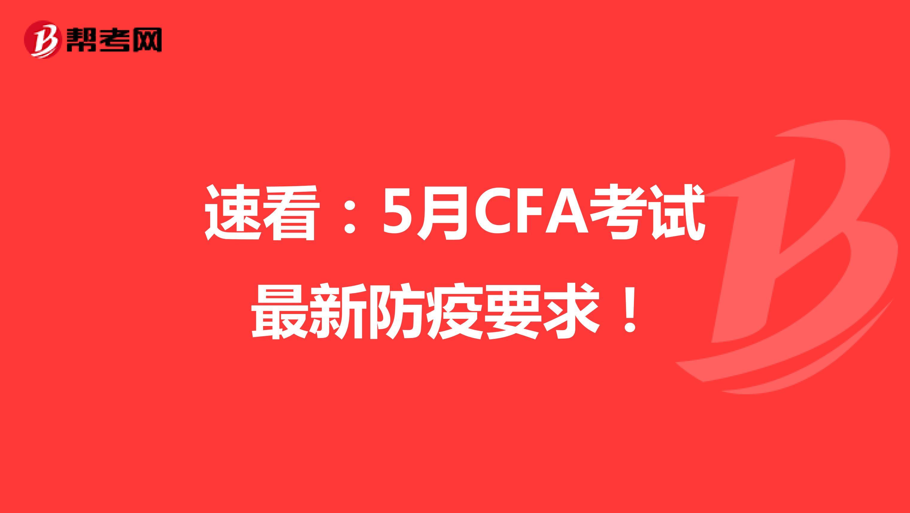 速看:5月CFA考试最新防疫要求!