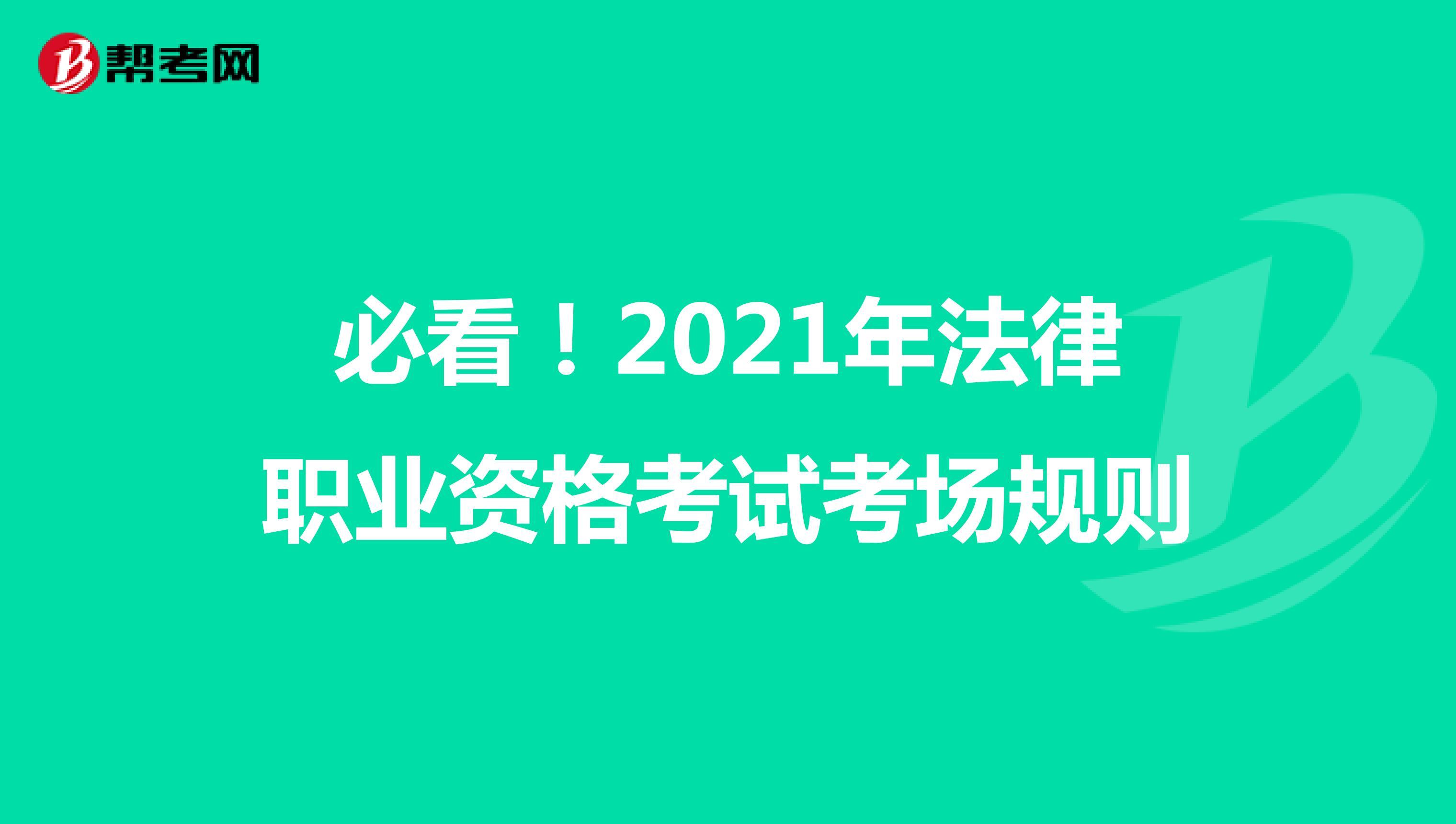 必看!2021年法律职业资格考试考场规则