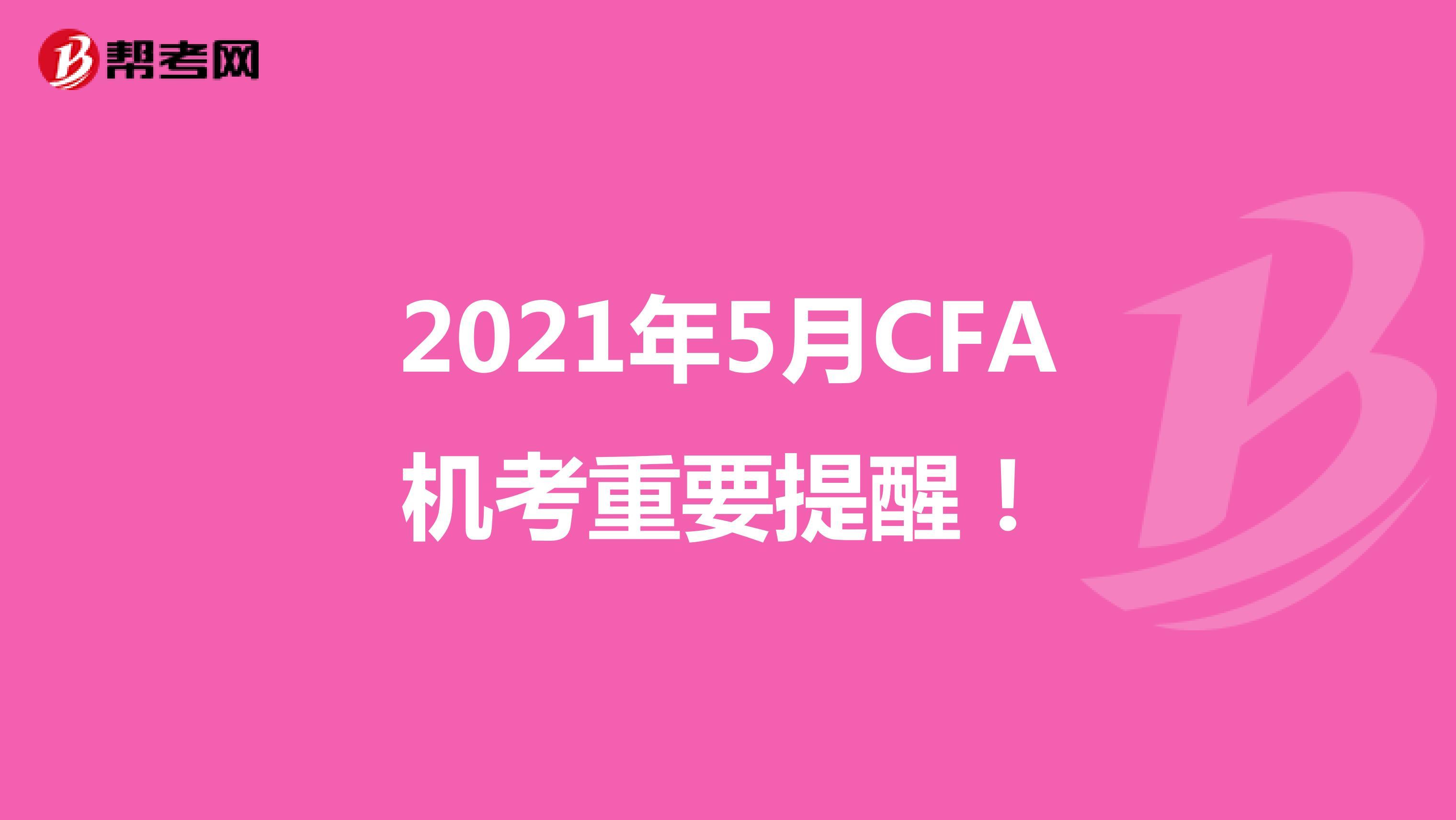 2021年5月CFA机考重要提醒!
