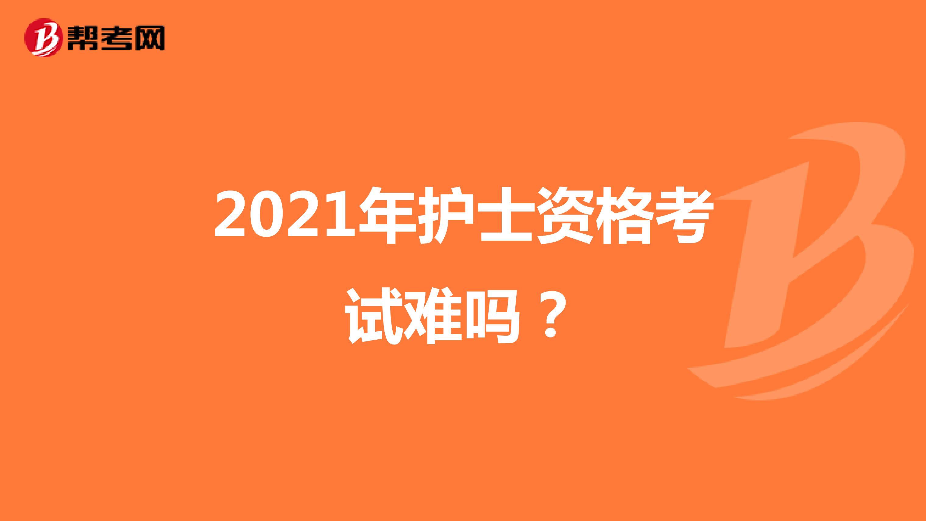 2021年护士资格考试难吗?