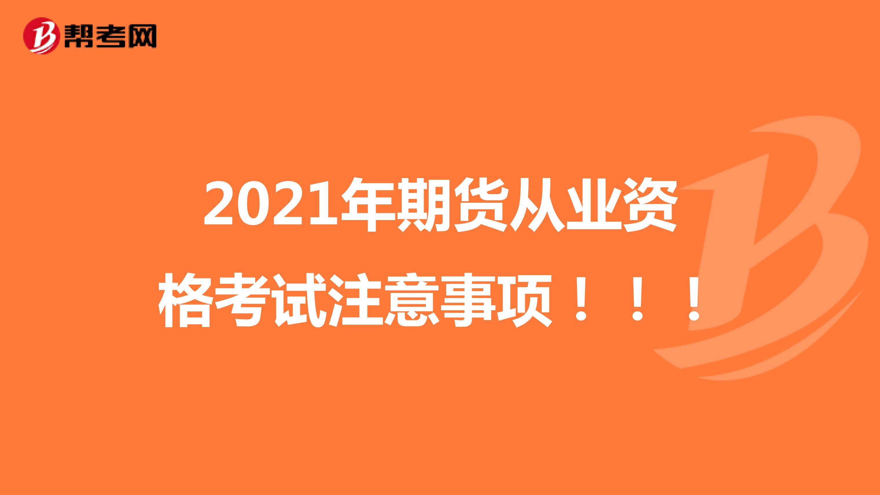 2021年热竞技吧:期货从业资格考试注意事项!!!