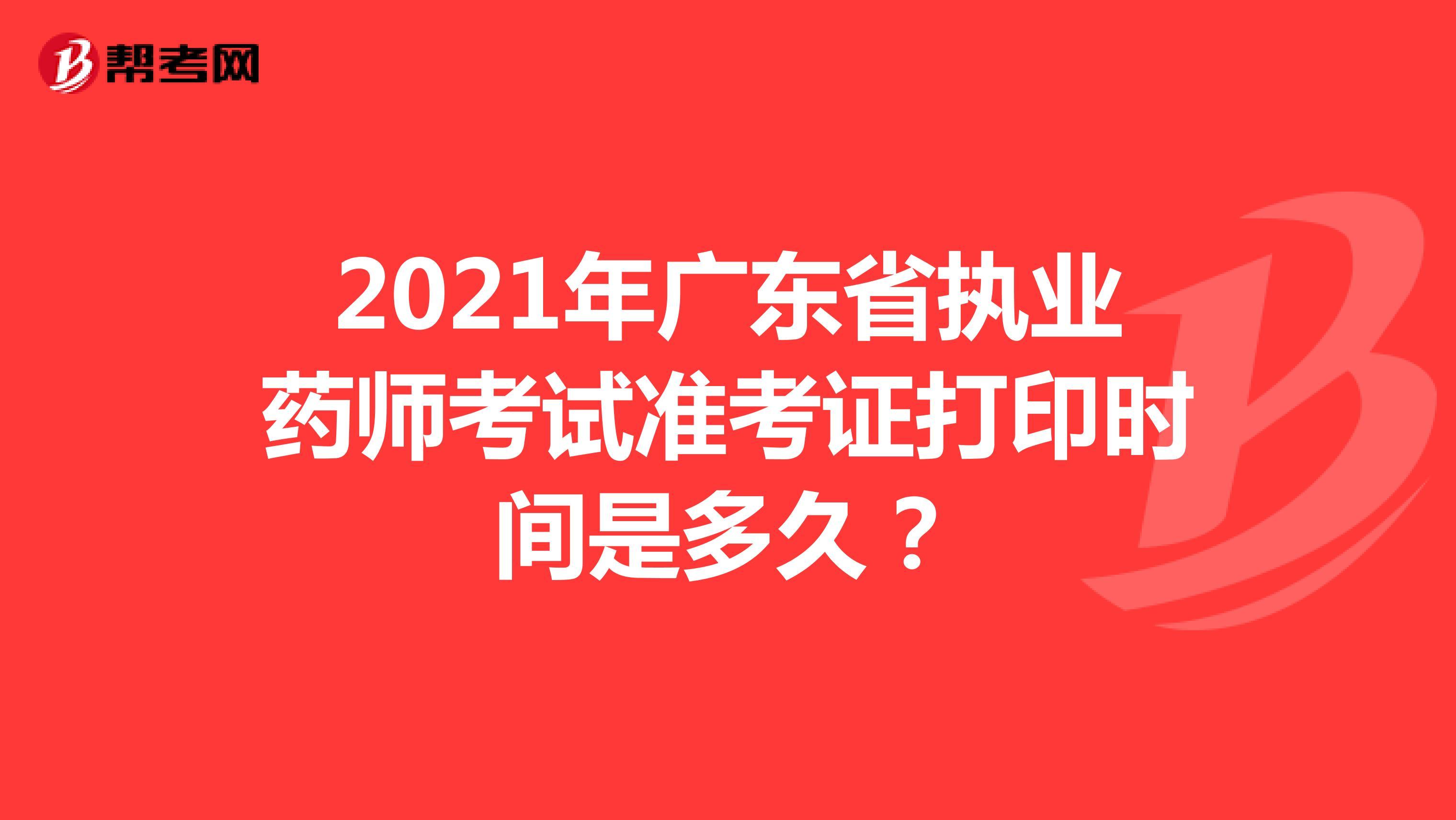 2021年广东省执业药师考试准考证打印时间是多久?