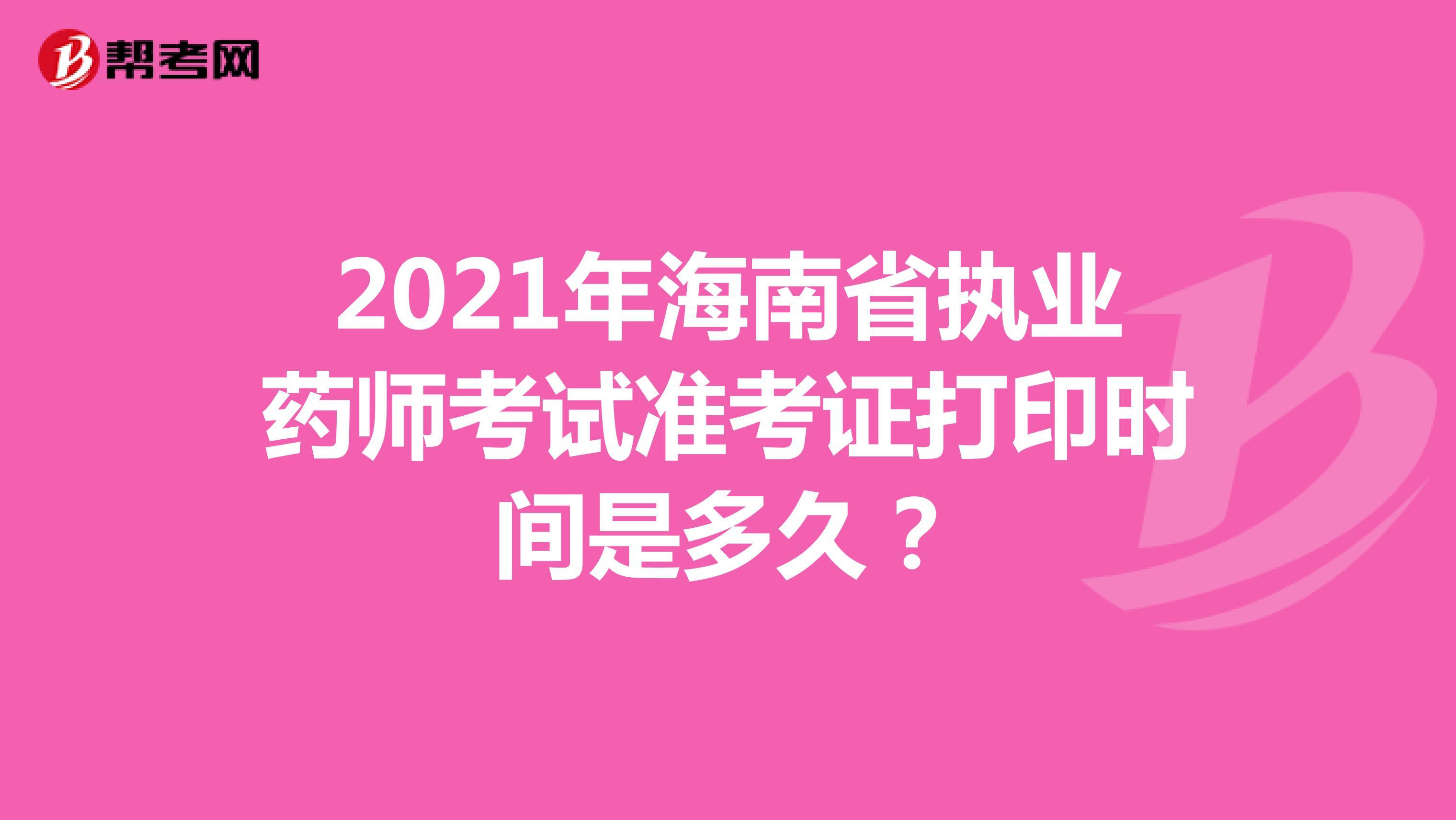 2021年海南省执业药师考试准考证打印时间是多久?
