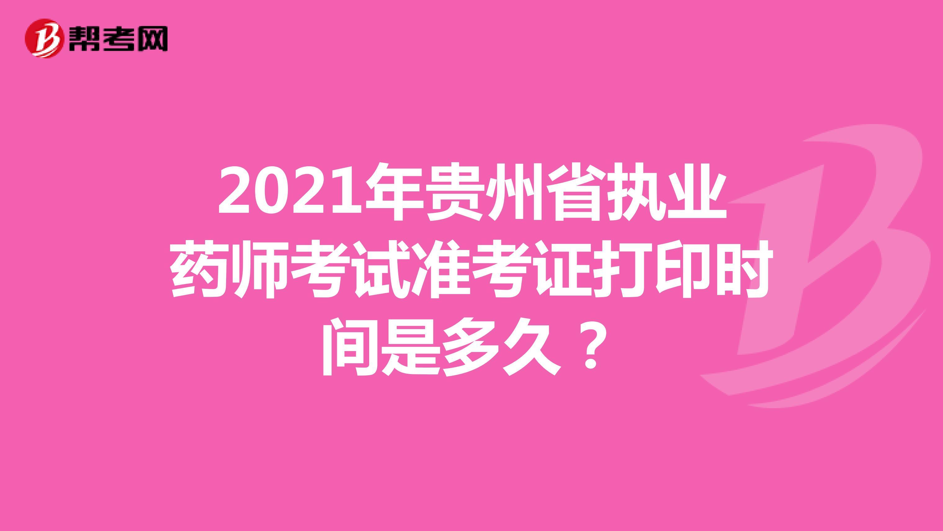 2021年贵州省执业药师考试准考证打印时间是多久?