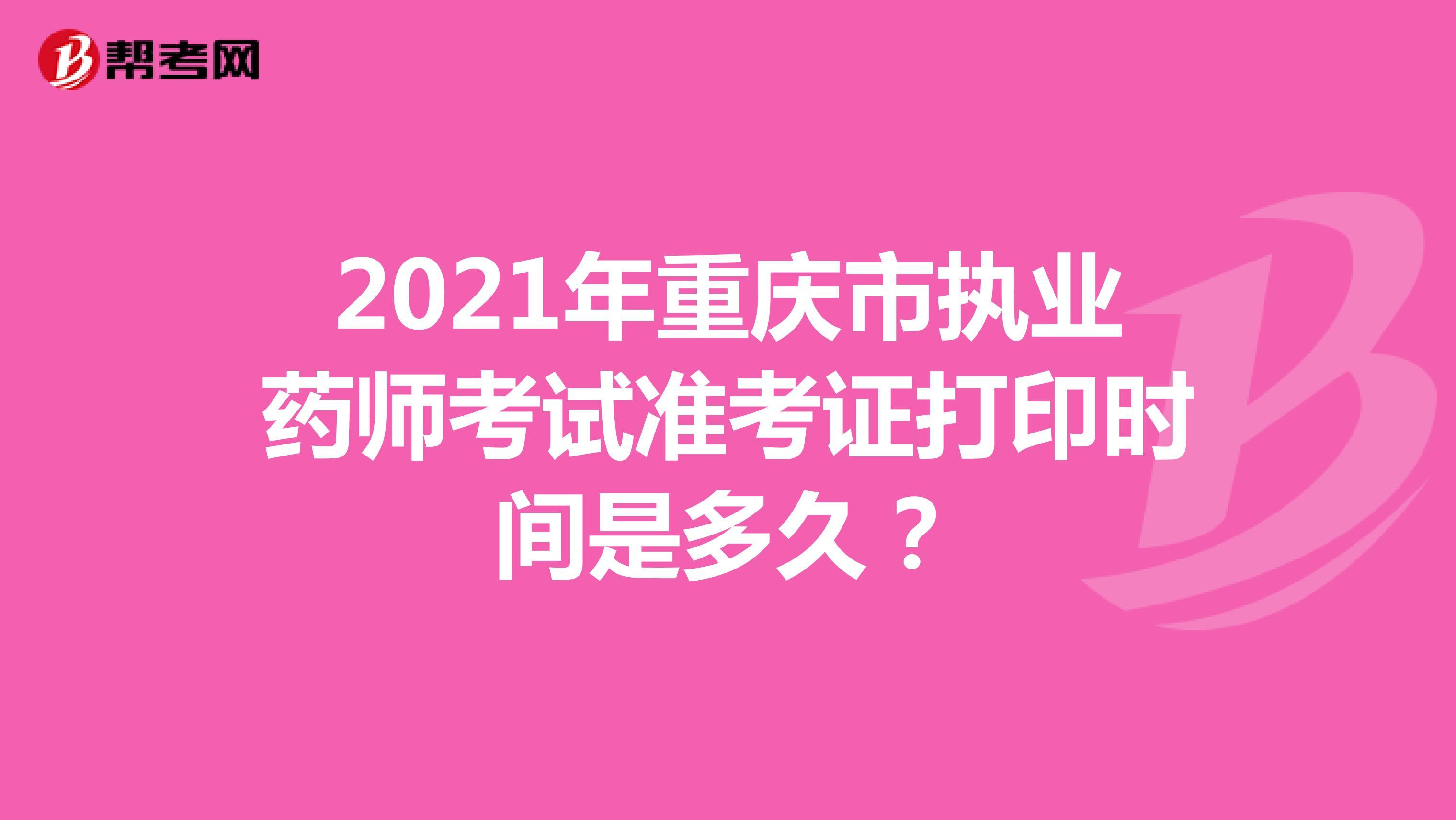 2021年重庆市执业药师考试准考证打印时间是多久?