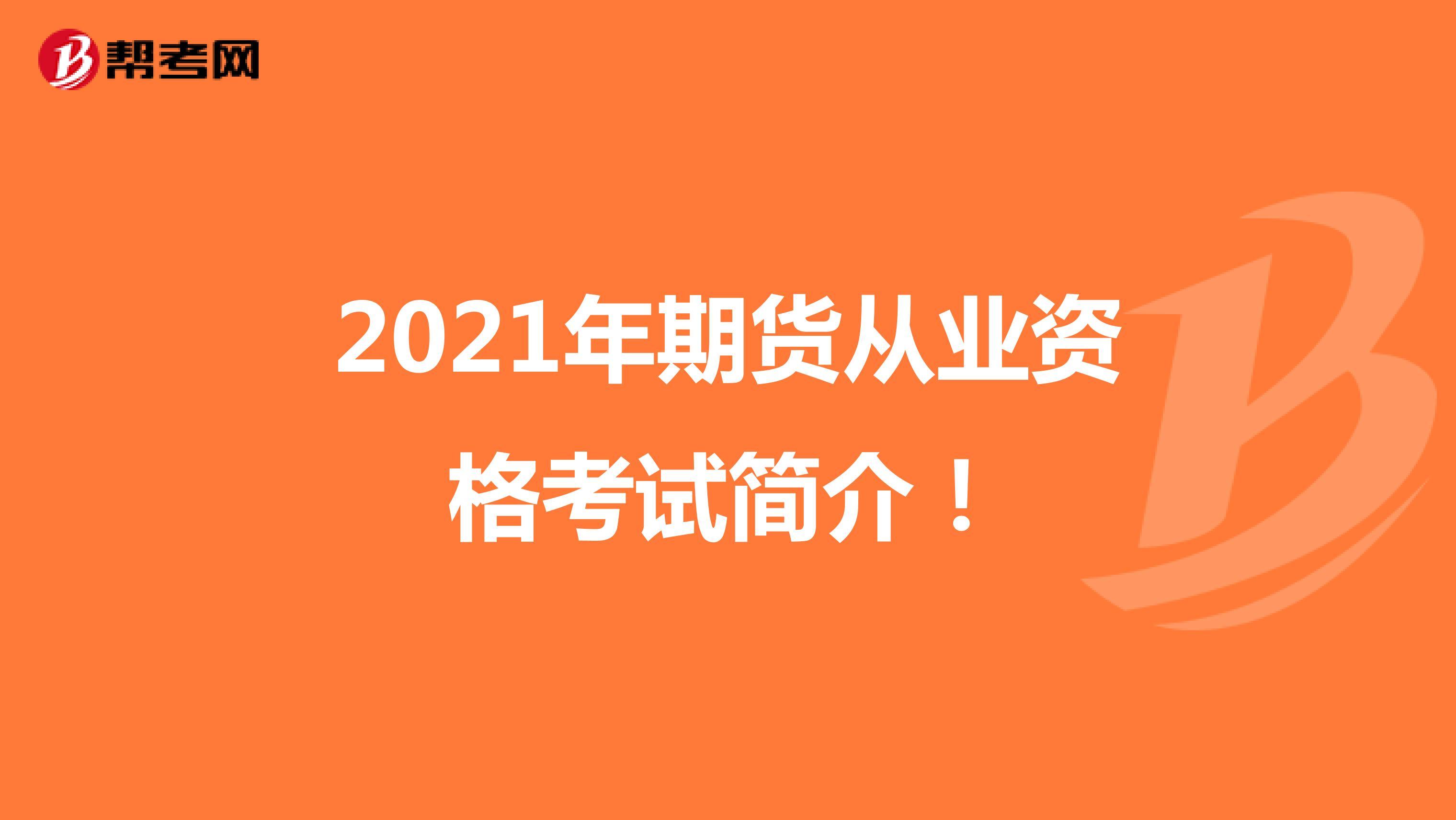 2021年期货从业资格考试简介!