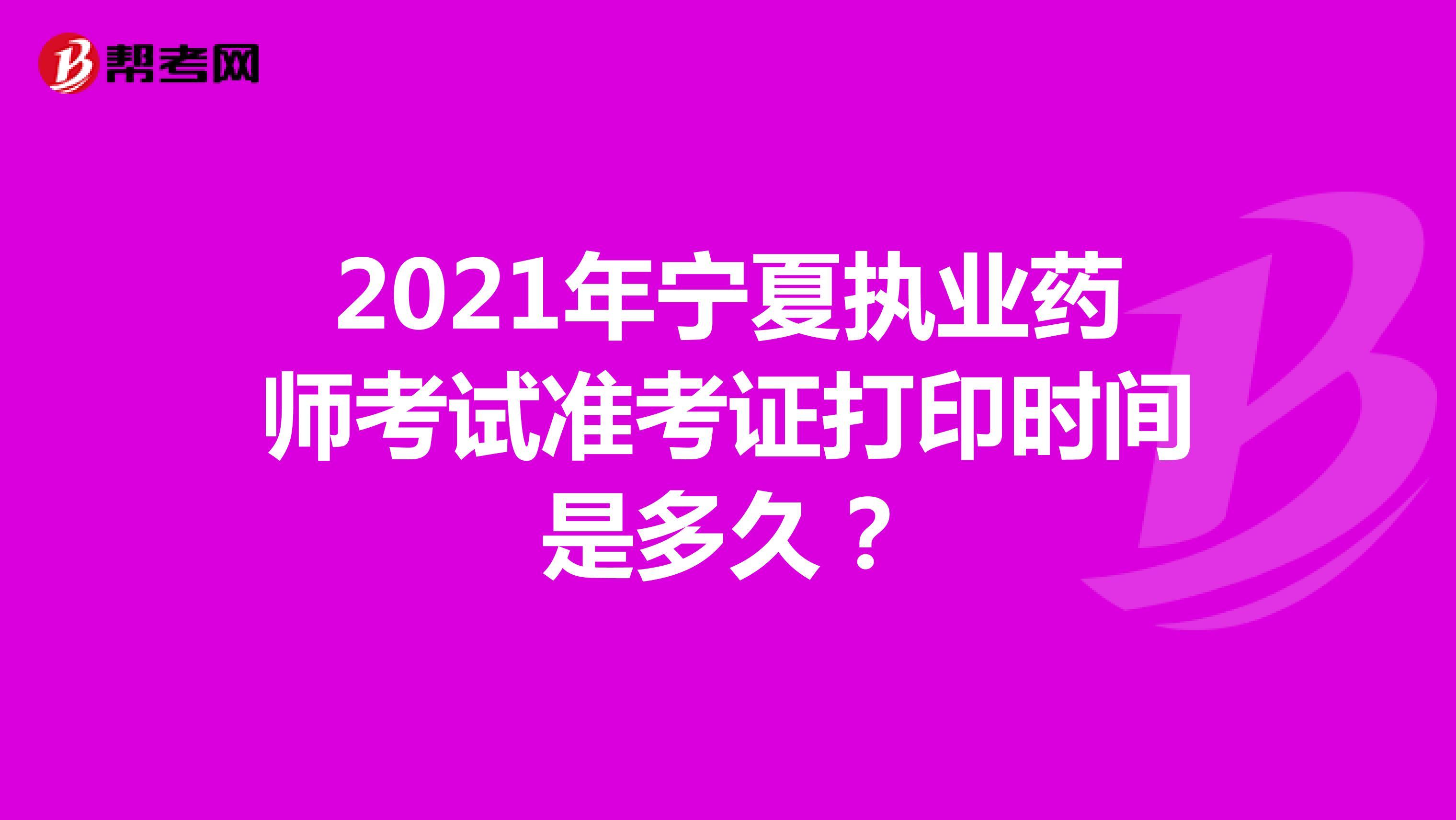2021年宁夏执业药师考试准考证打印时间是多久?