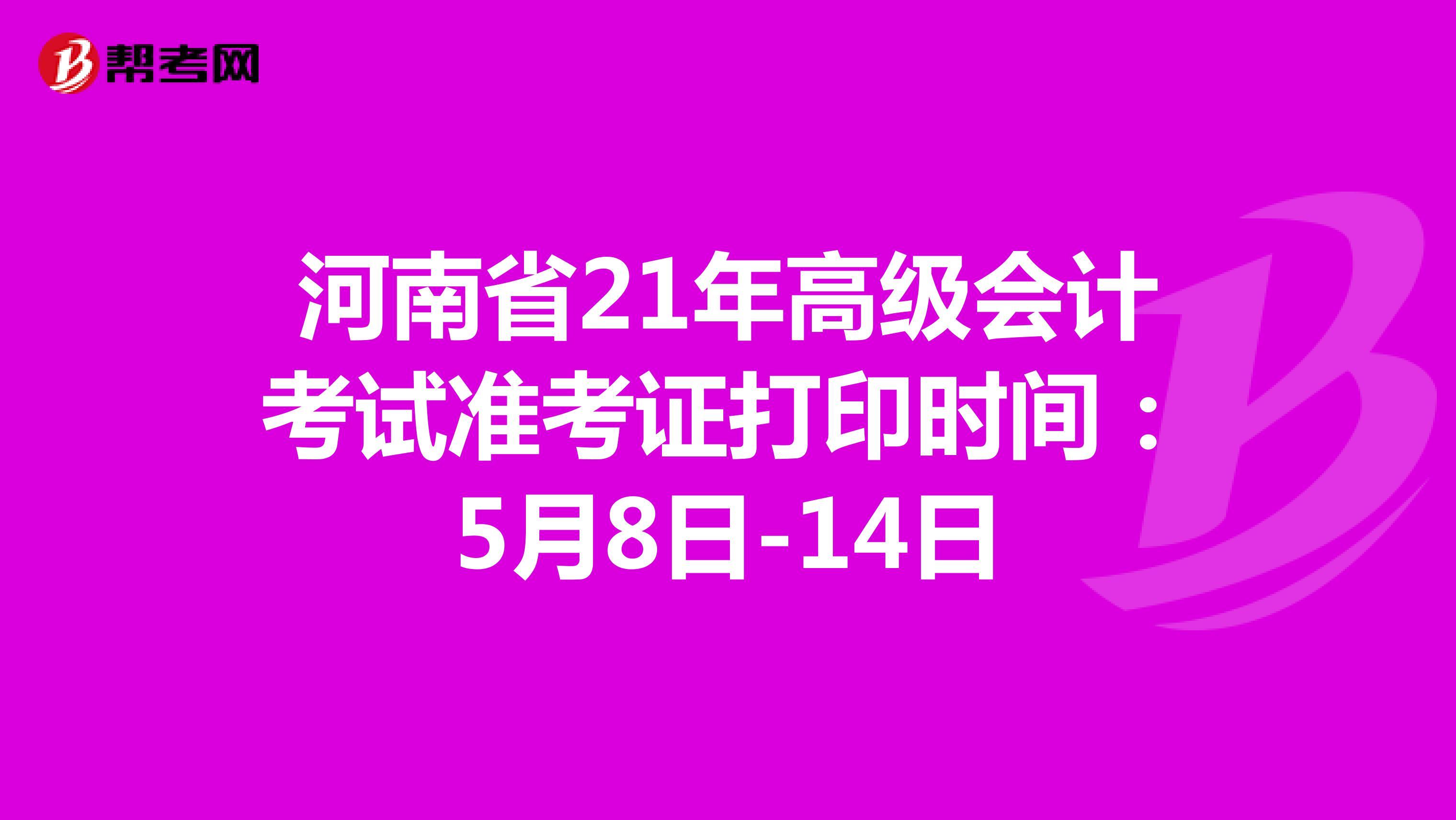 河南省21年高级会计考试准考证打印时间:5月8日-14日