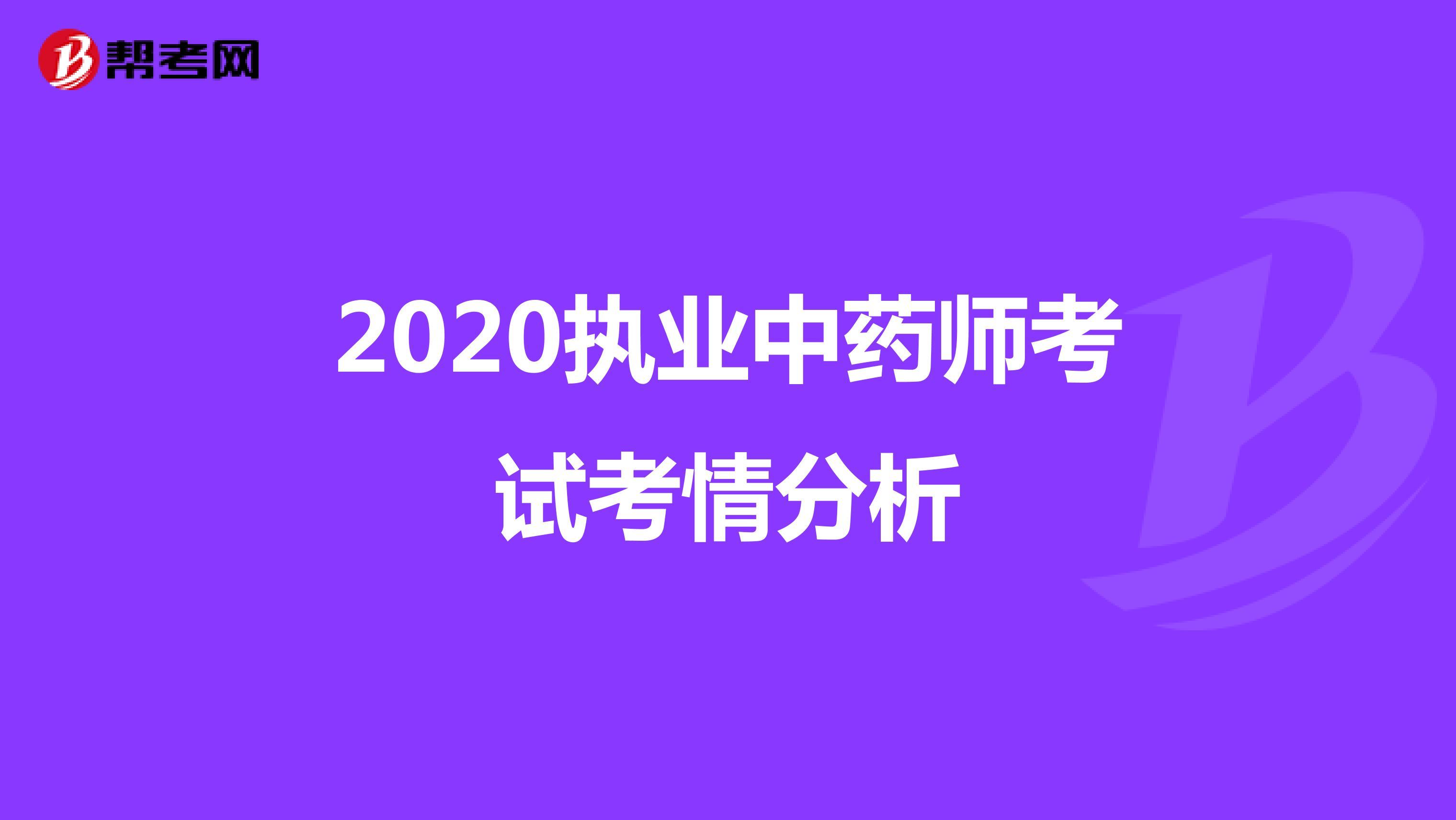 2021年执业中药师考试考情分析