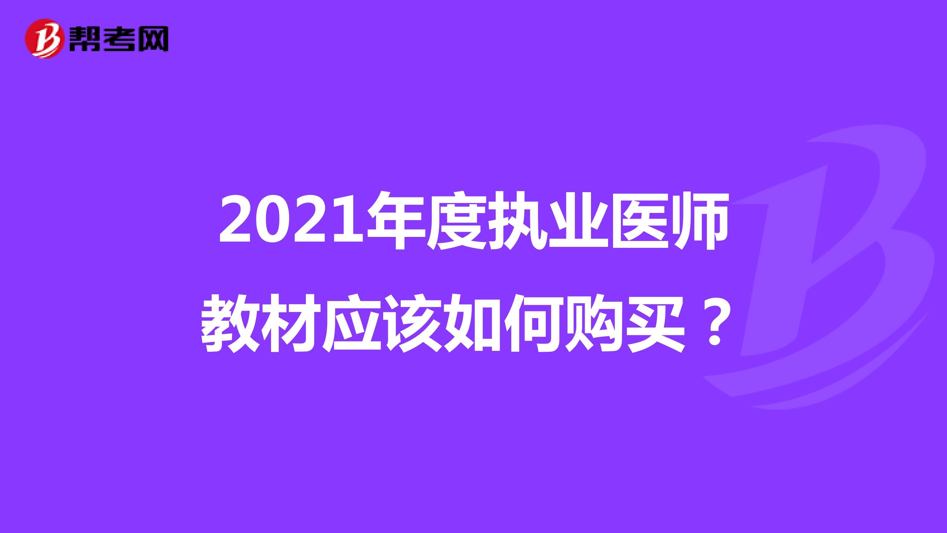 2021年度执业医师教材应该如何购买?