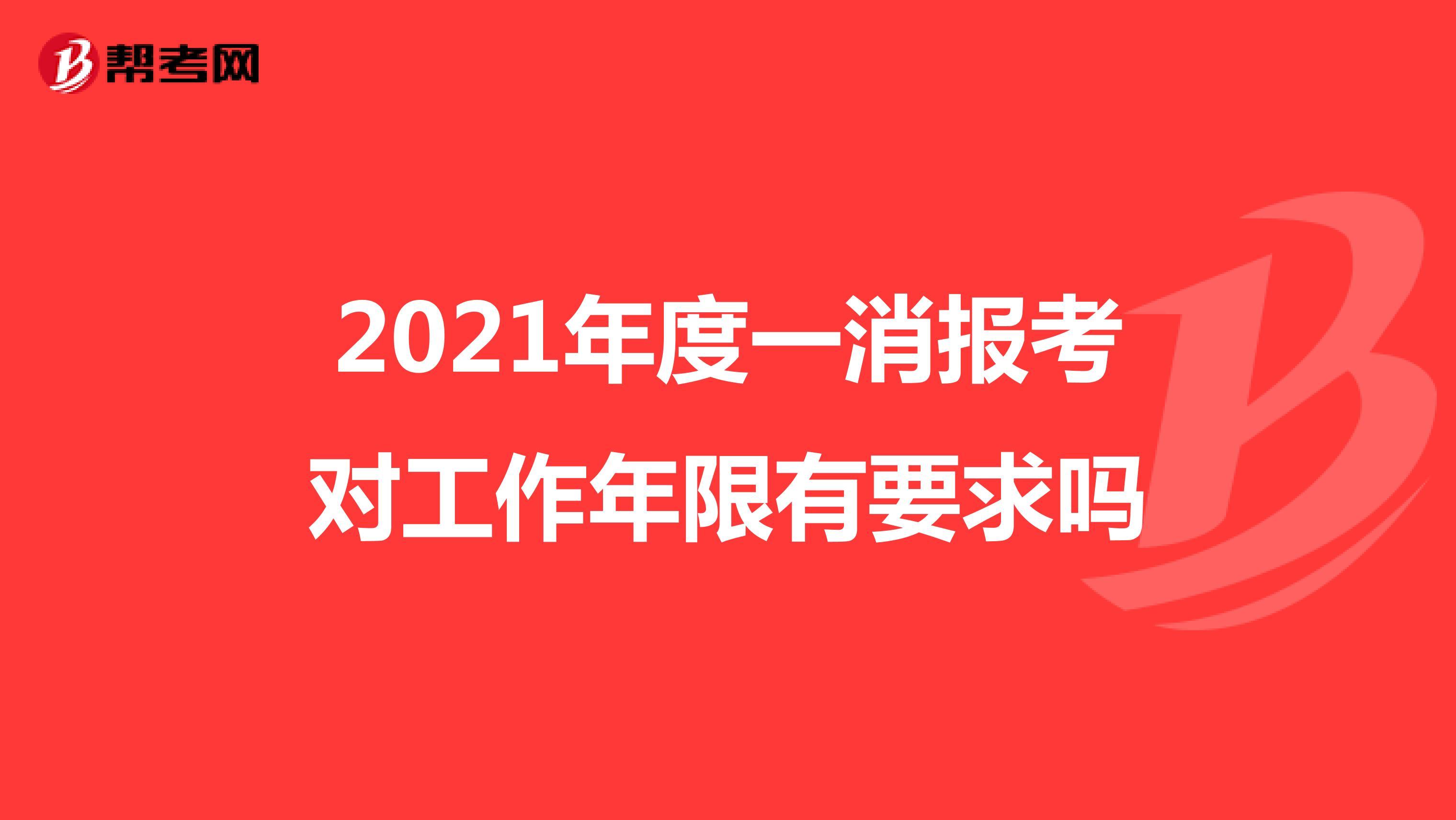 2021年度一消报考对工作年限有要求吗