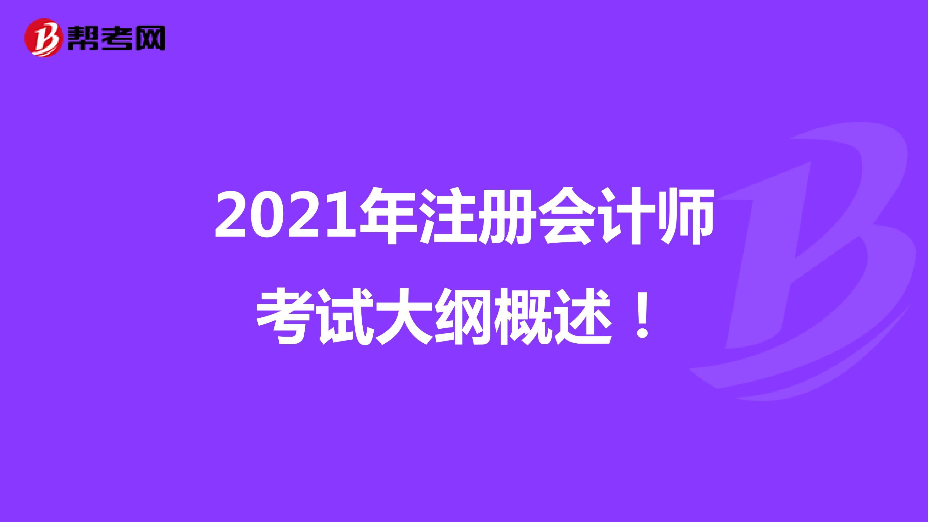 2021年注册会计师考试大纲概述!