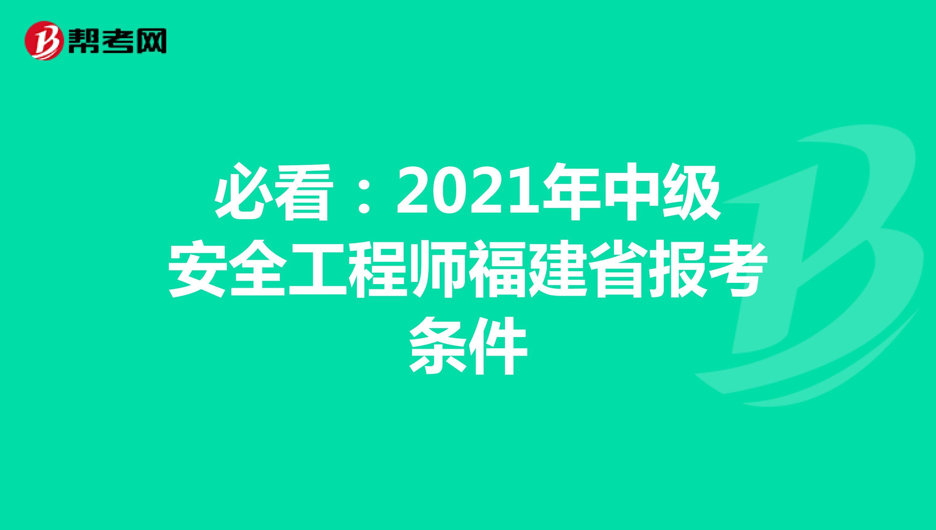 必看:2021年中级安全工程师福建省报考条件