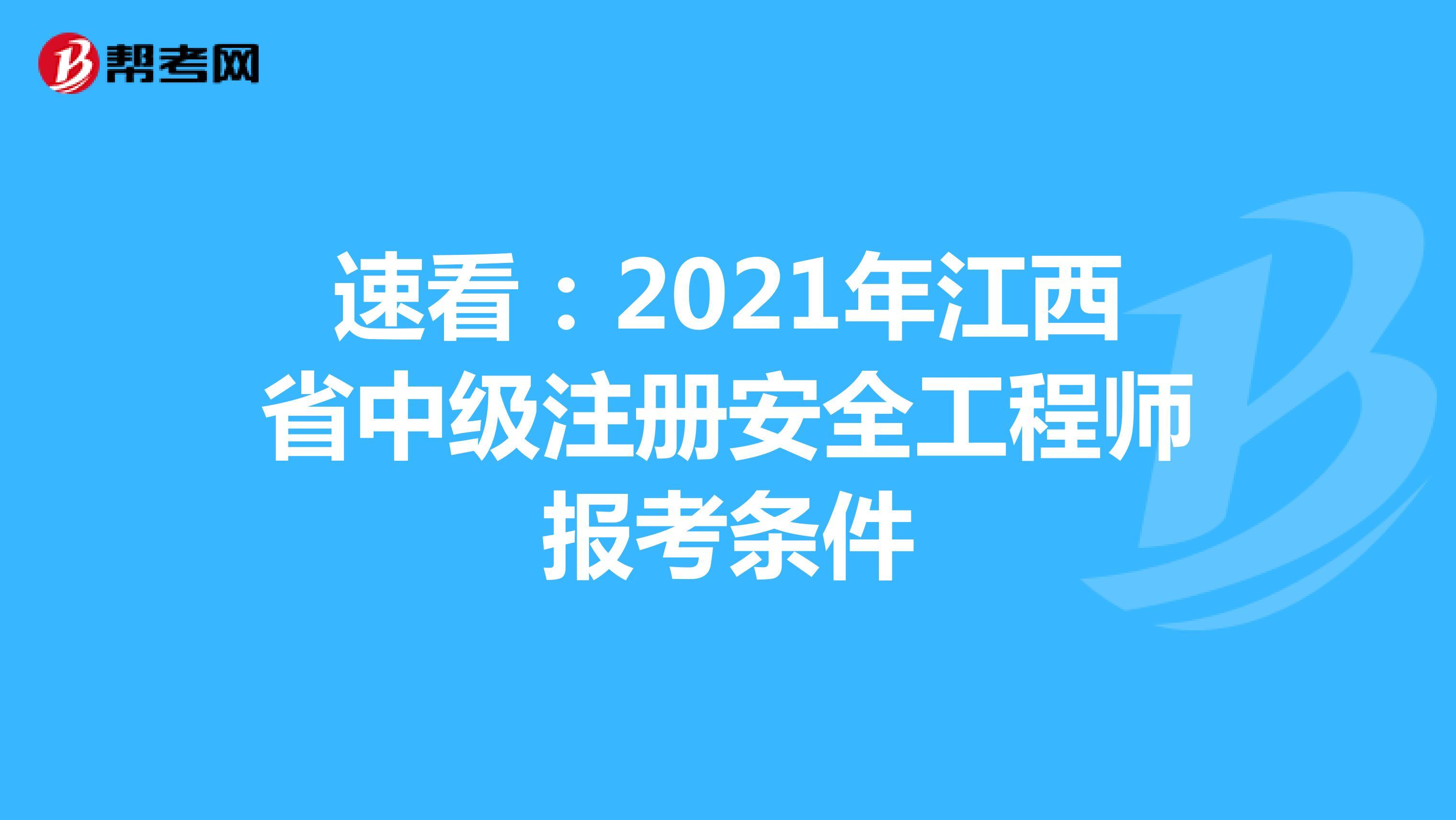 速看:2021年江西省中级注册安全工程师报考条件