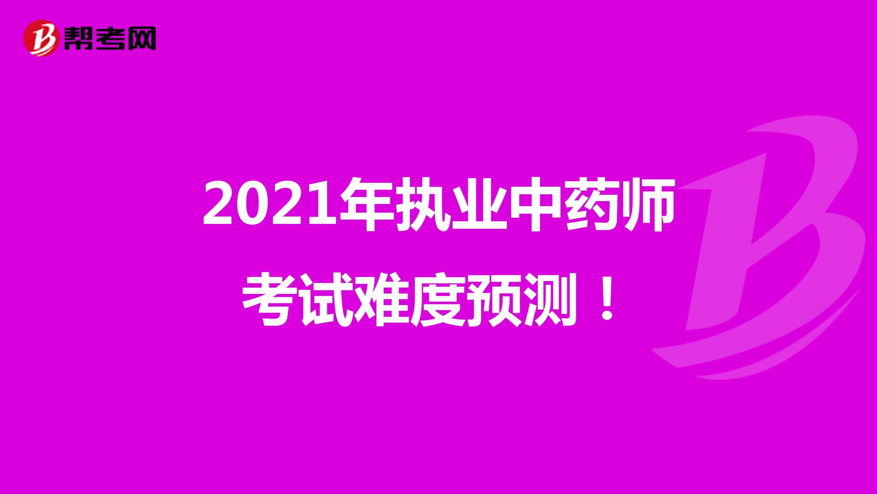 2021年执业中药师考试难度预测!