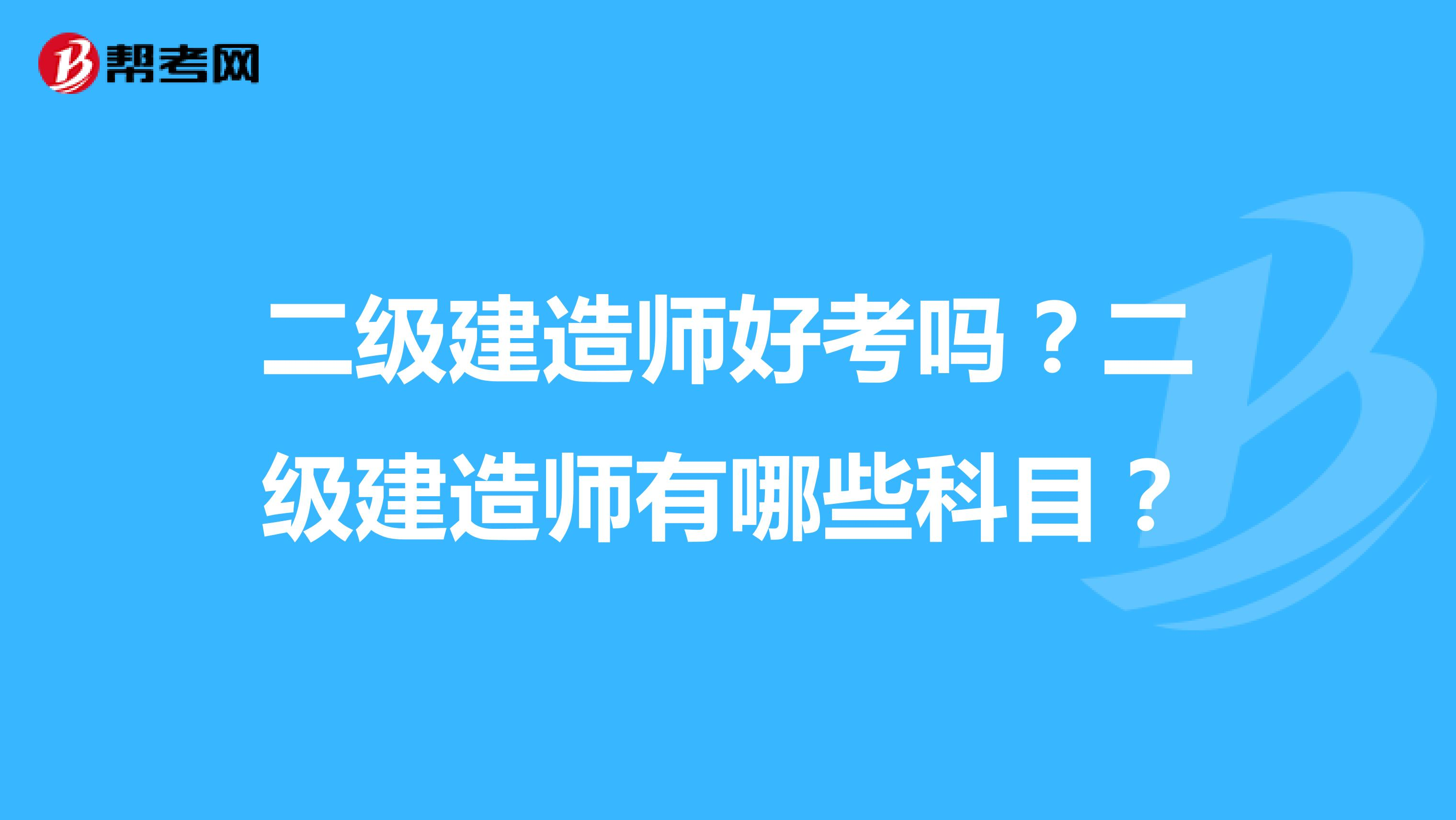 (hot88体育官网)二级建造师好考吗?(hot88体育官网)二级建造师有哪些科目?