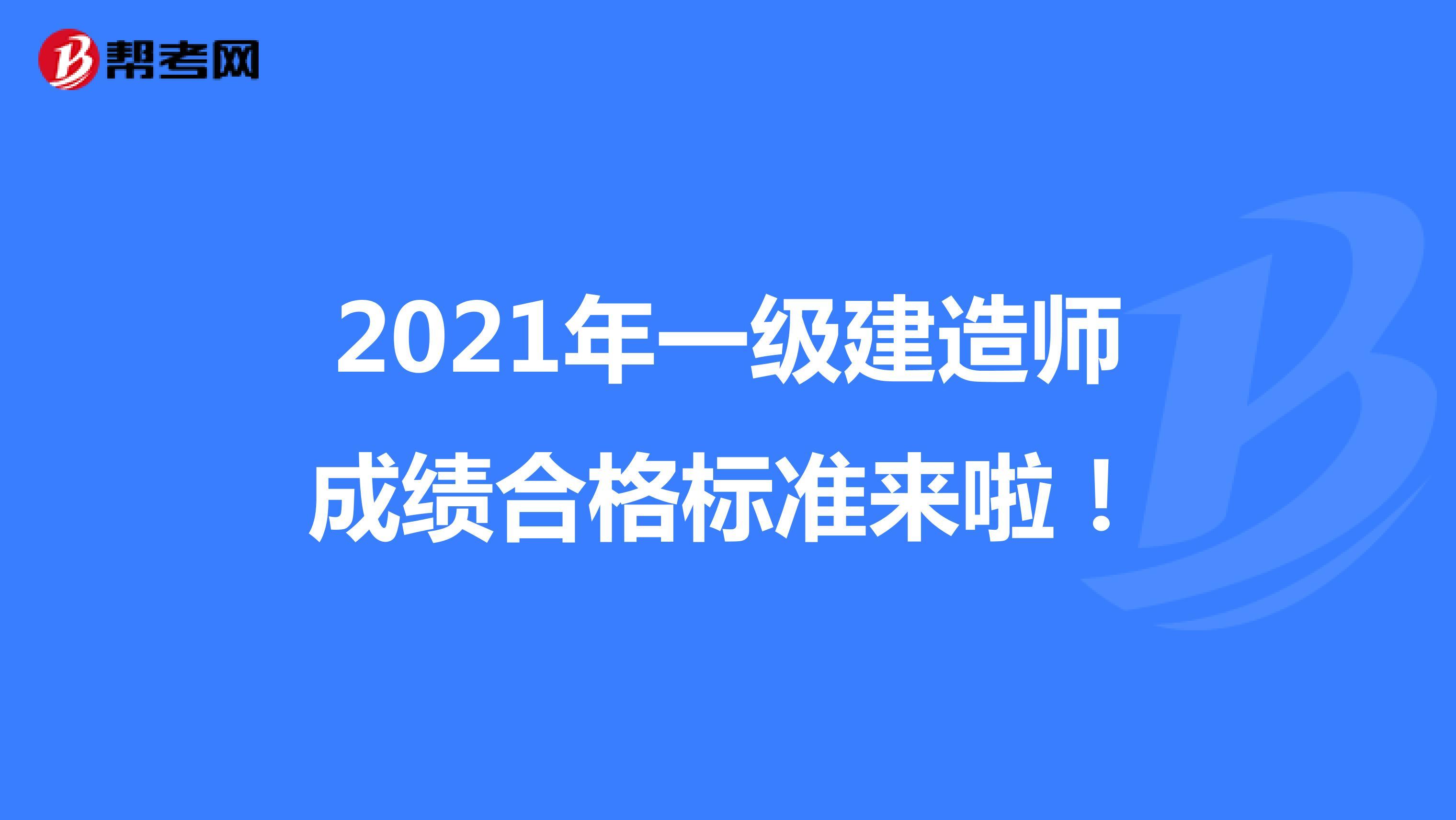 2021年【热竞技下载开户】一级建造师成绩合格标准来啦!