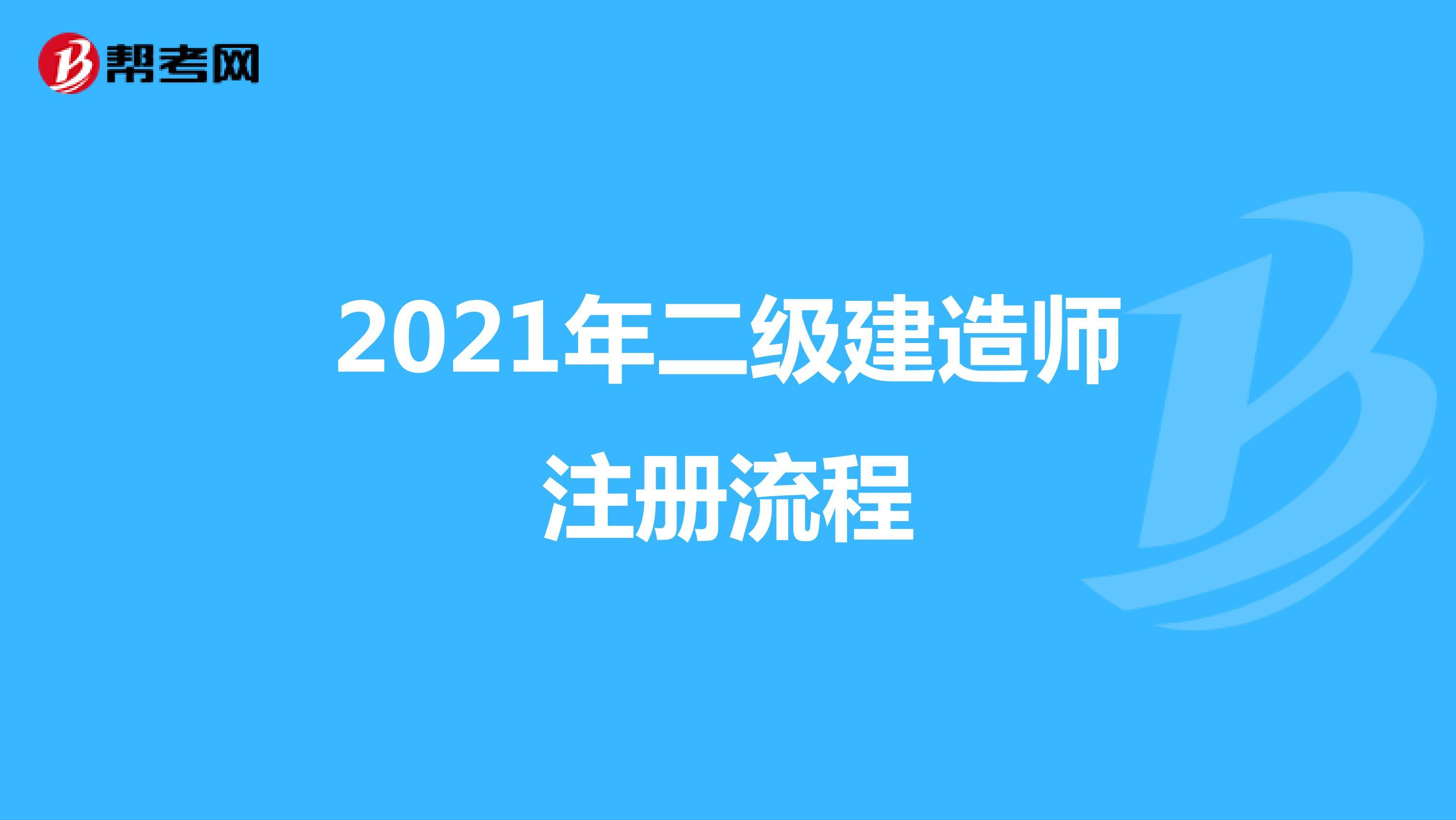 2021年二级建造师注册流程
