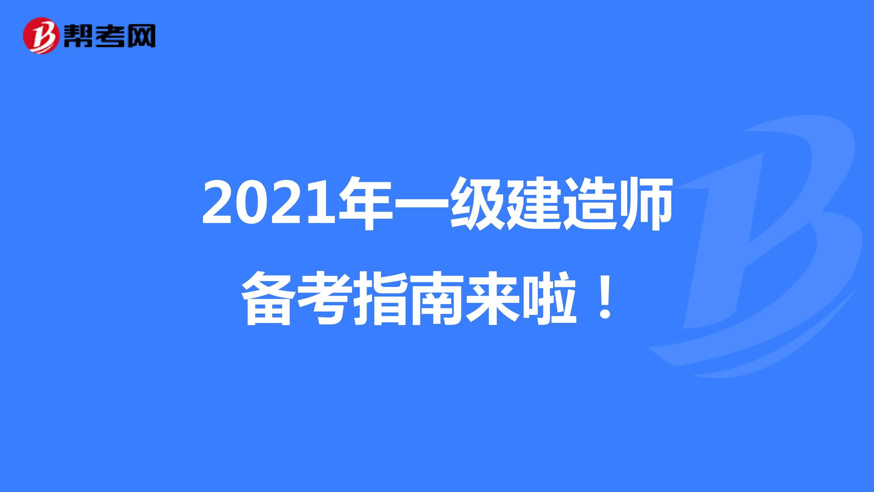 2021年一级建造师备考指南来啦!