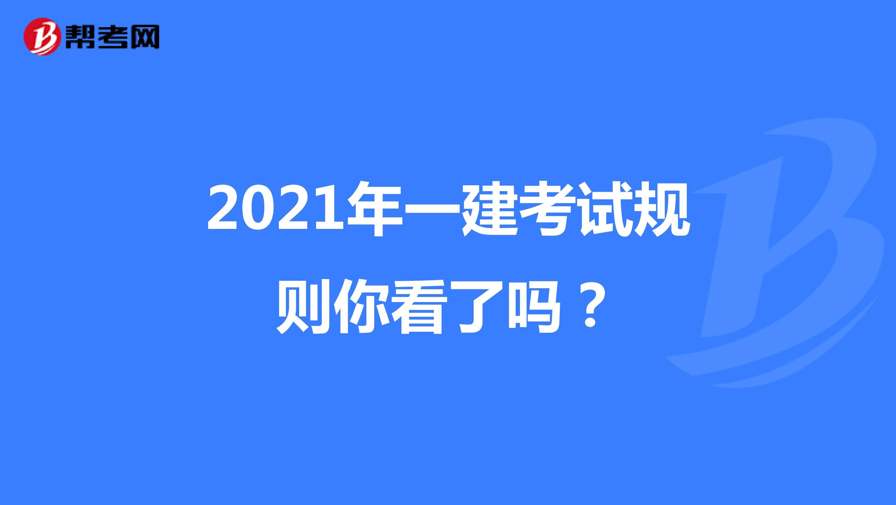 2021年一建考试规则你看了吗?