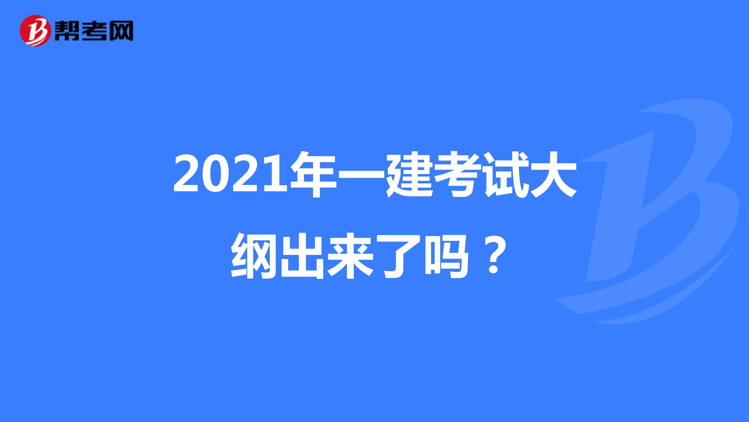 2021年一建考试大纲出来了吗?