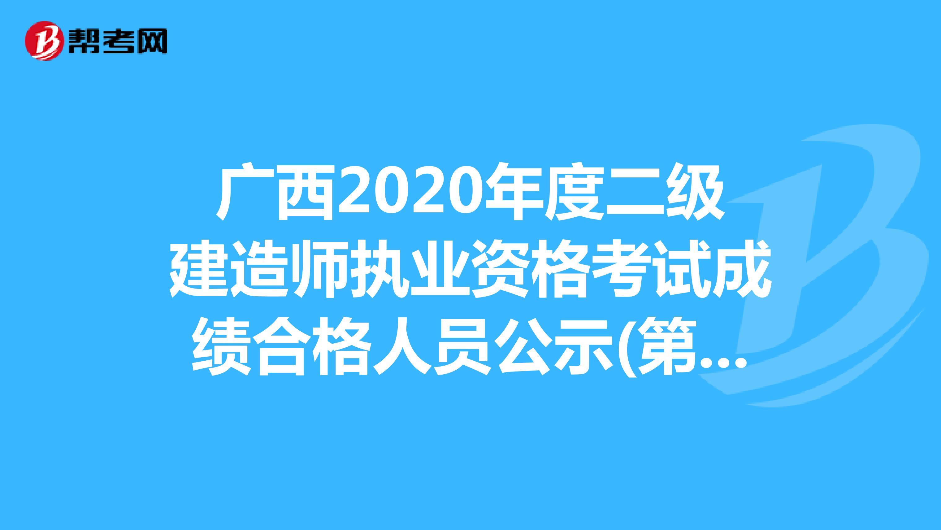 广西2020年度二级建造师执业资格考试成绩合格人员公示(第二批)