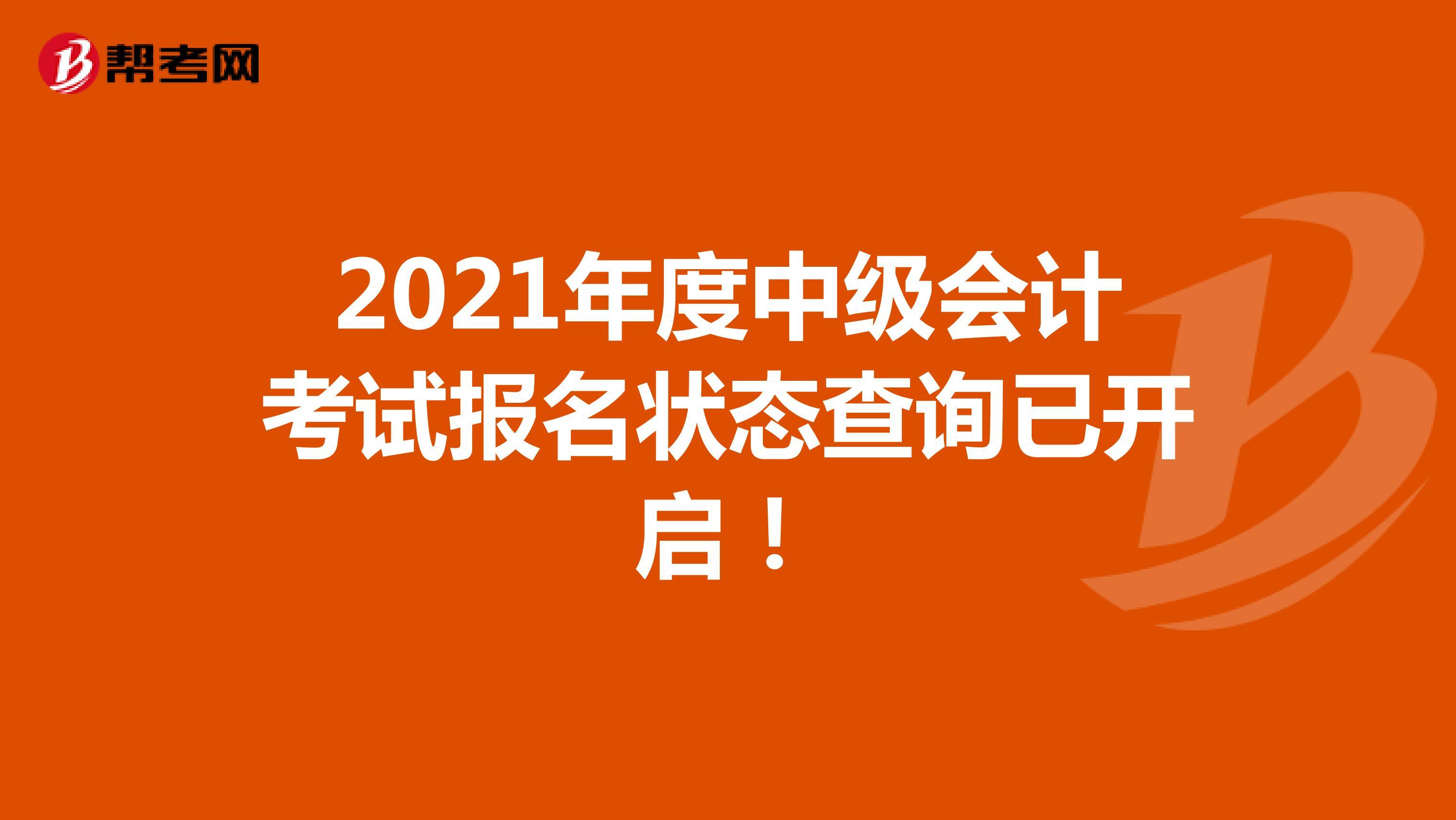 2021年度中级会计考试报名状态查询已开启!