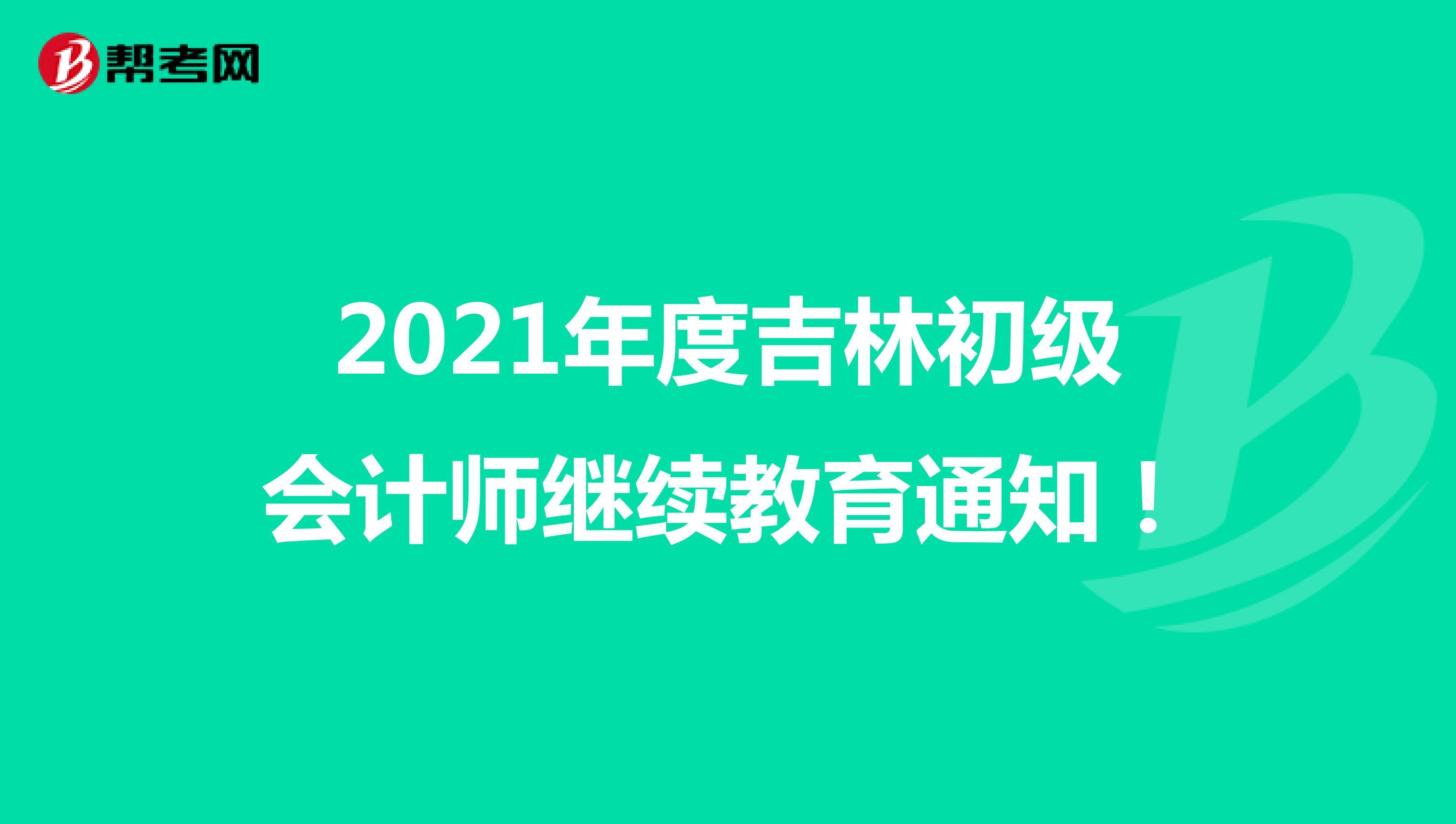 吉林省政策法规考试资讯