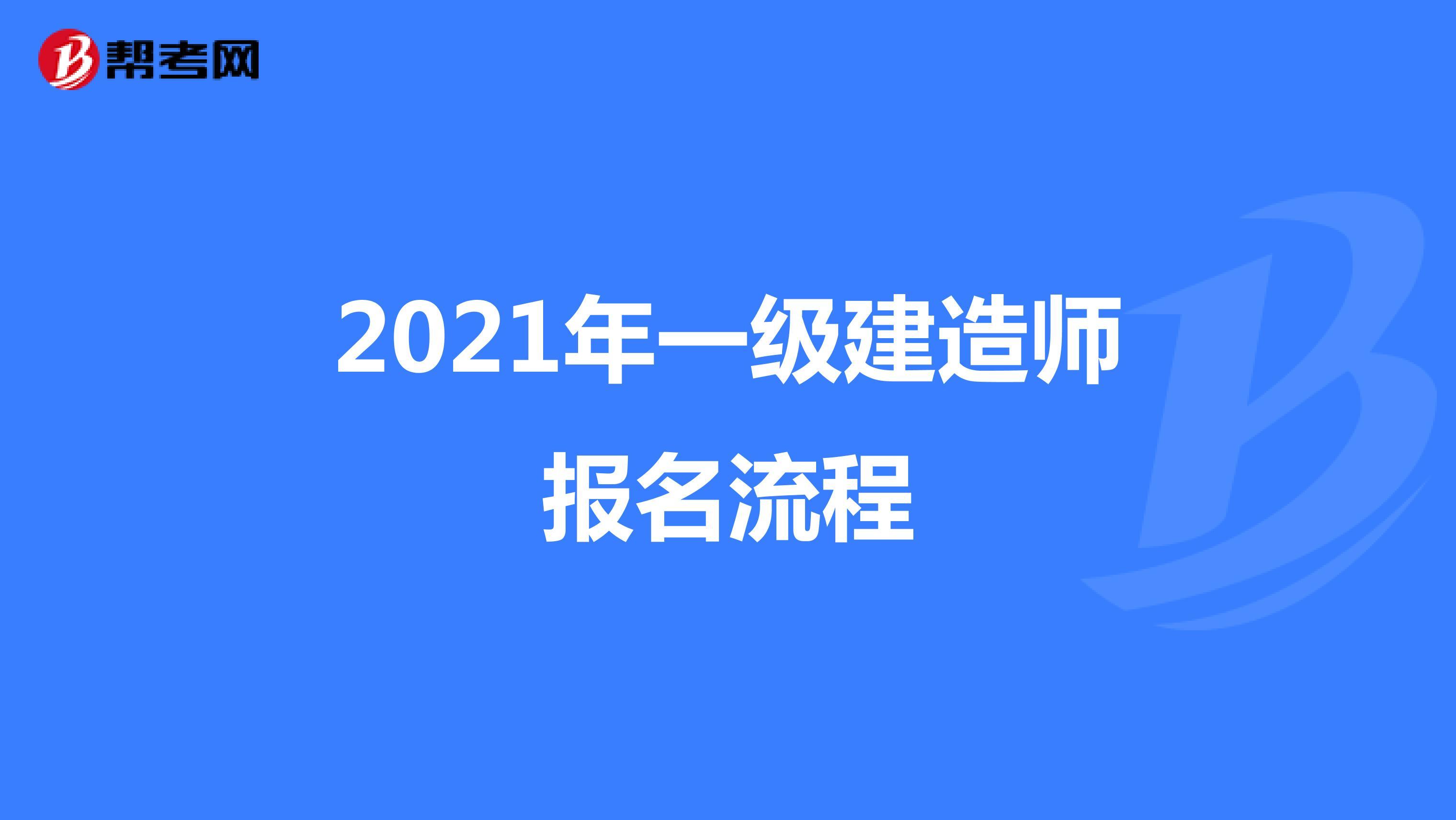 2021年一级建造师报名流程