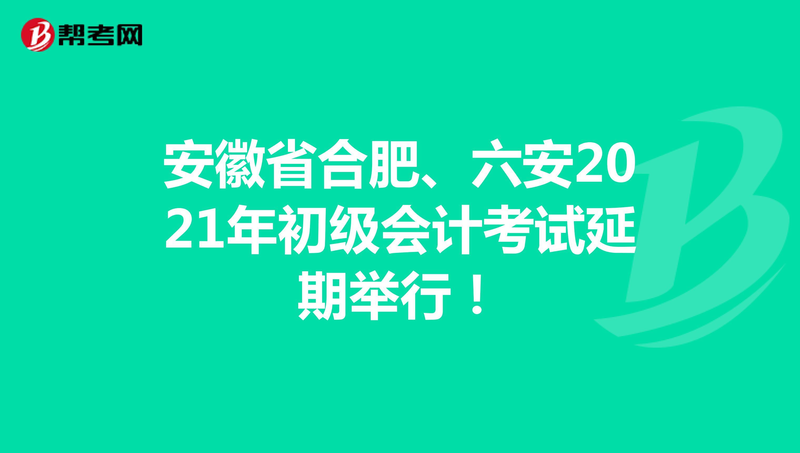 安徽省考试报名考试资讯