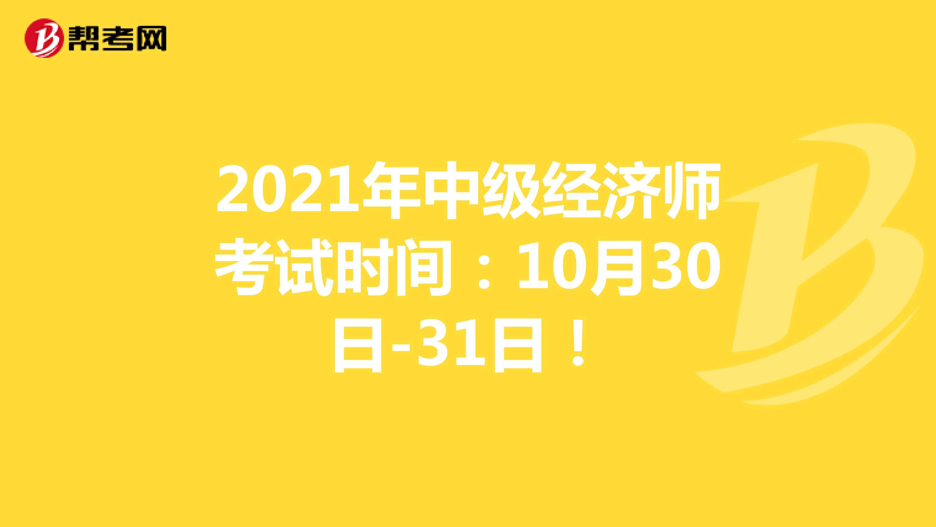 2021年中级经济师考试时间:10月30日-31日!