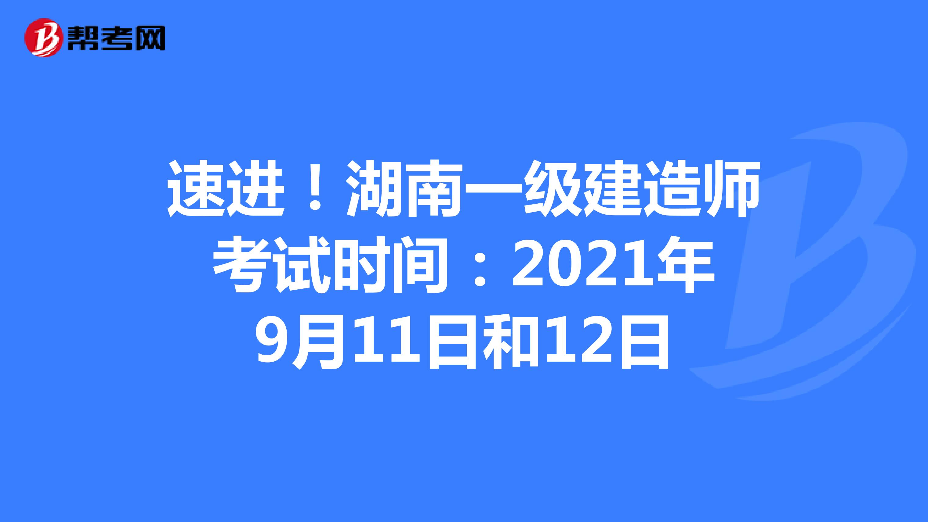 湖南省考試報名考試資訊