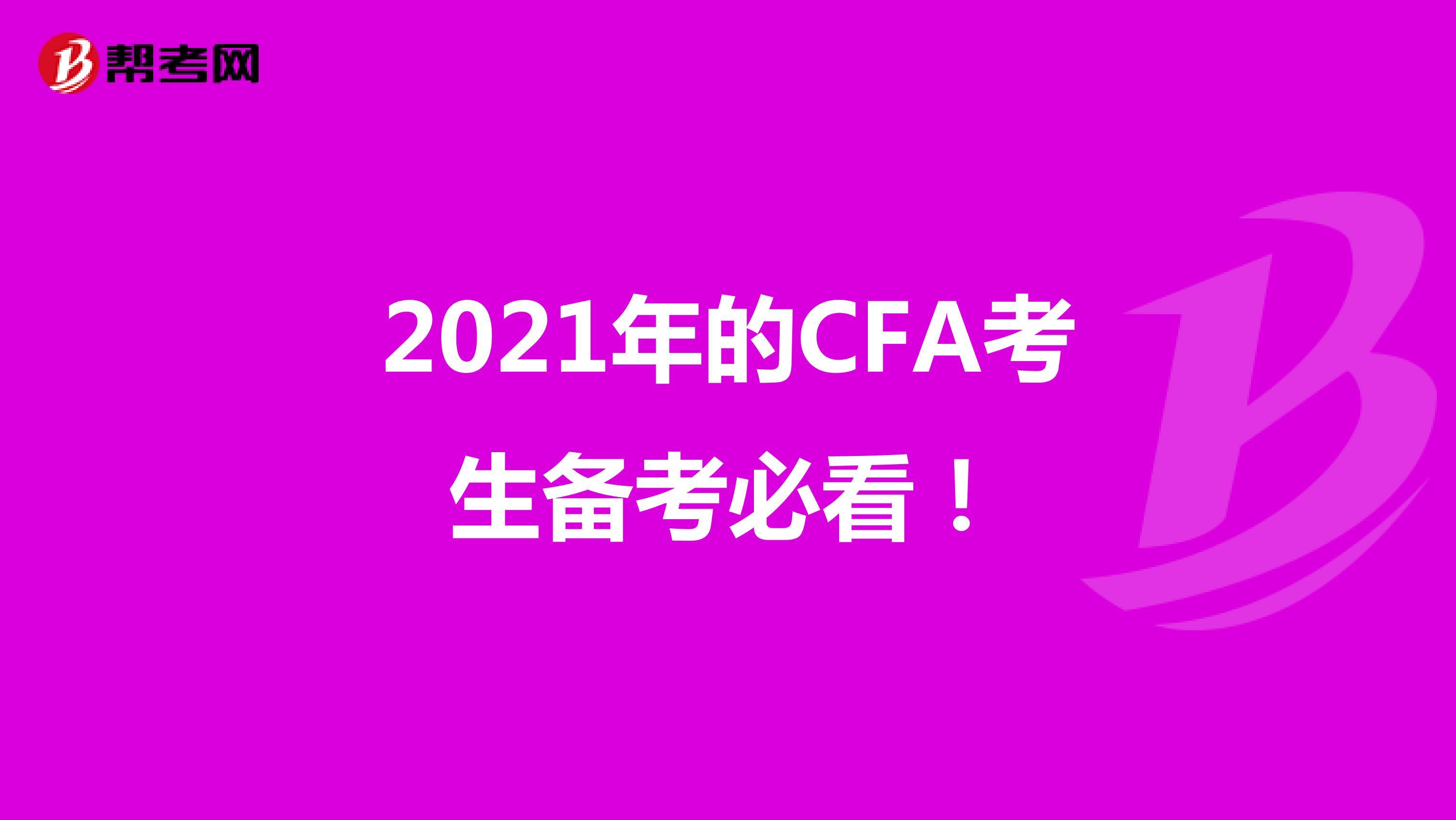 2021年的CFA考生备考必看!