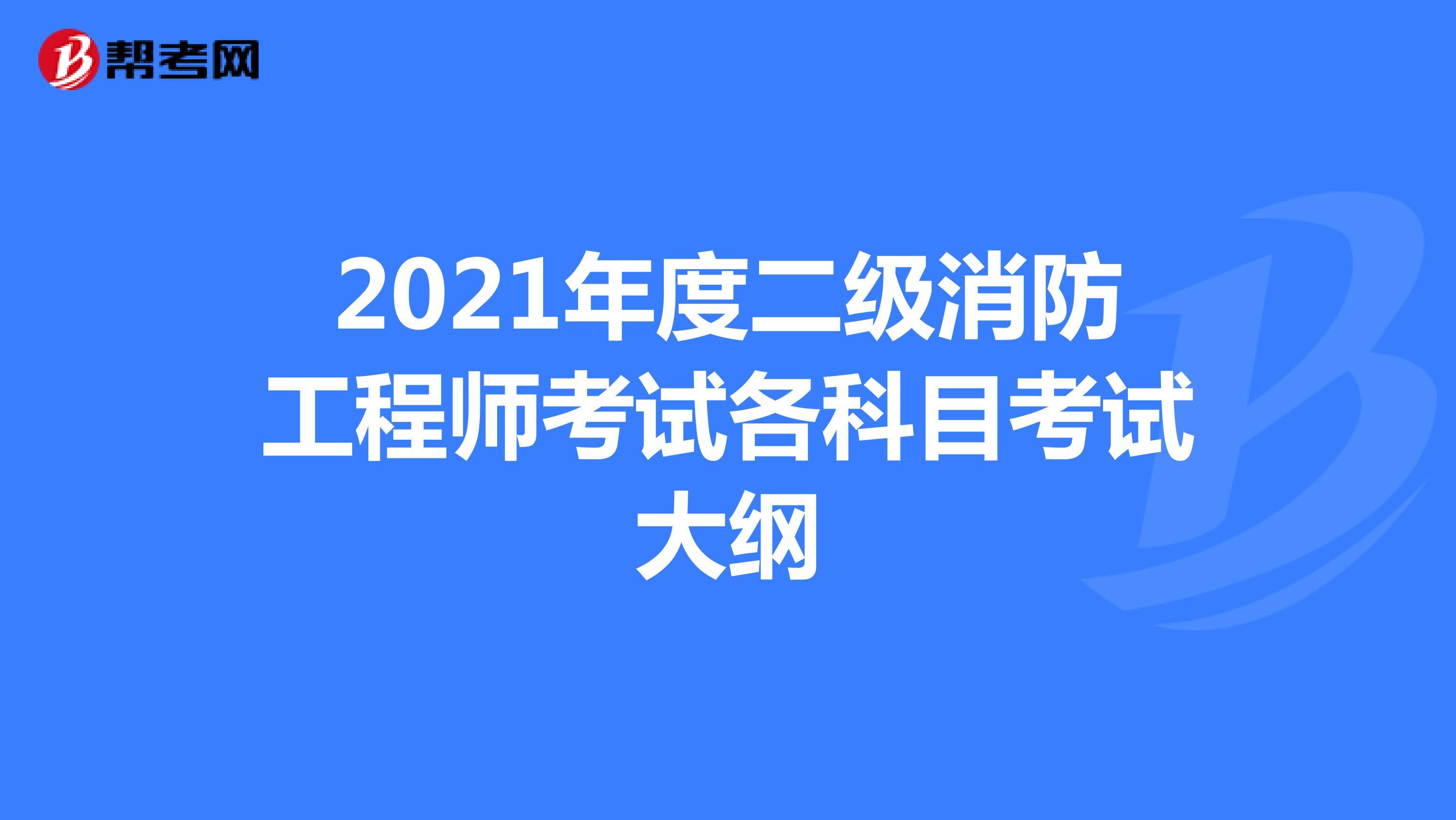 2021年度二级消防工程师考试各科目考试大纲