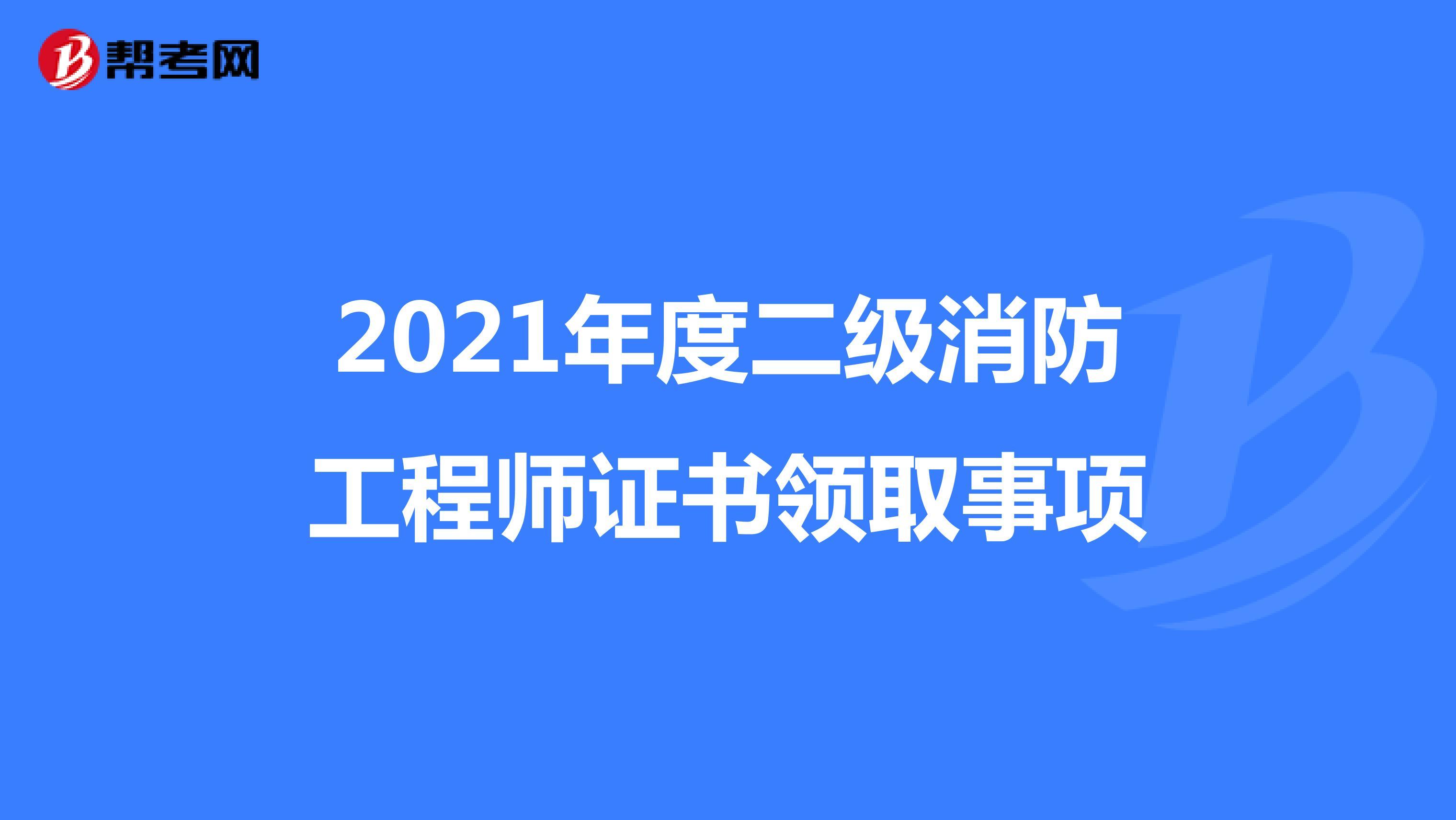 2021年度二级消防工程师证书领取事项