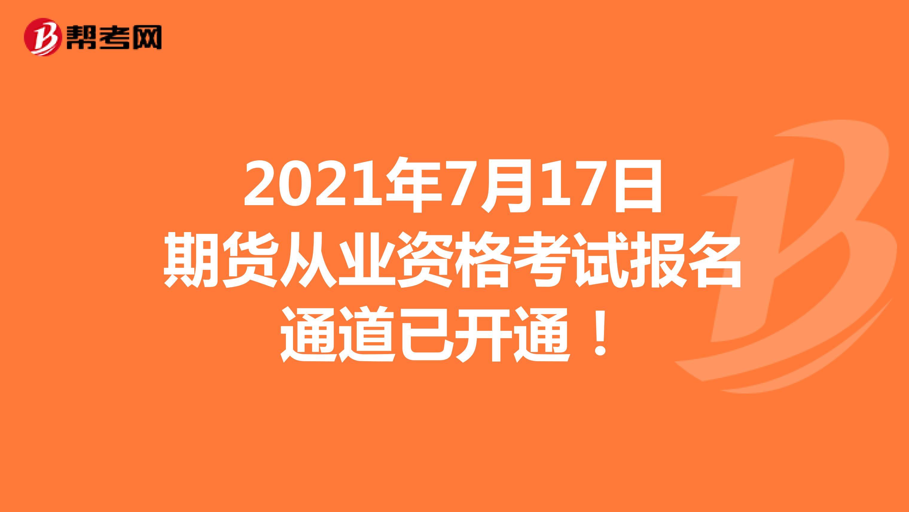 2021年7月17日期货从业资格考试报名通道已开通!