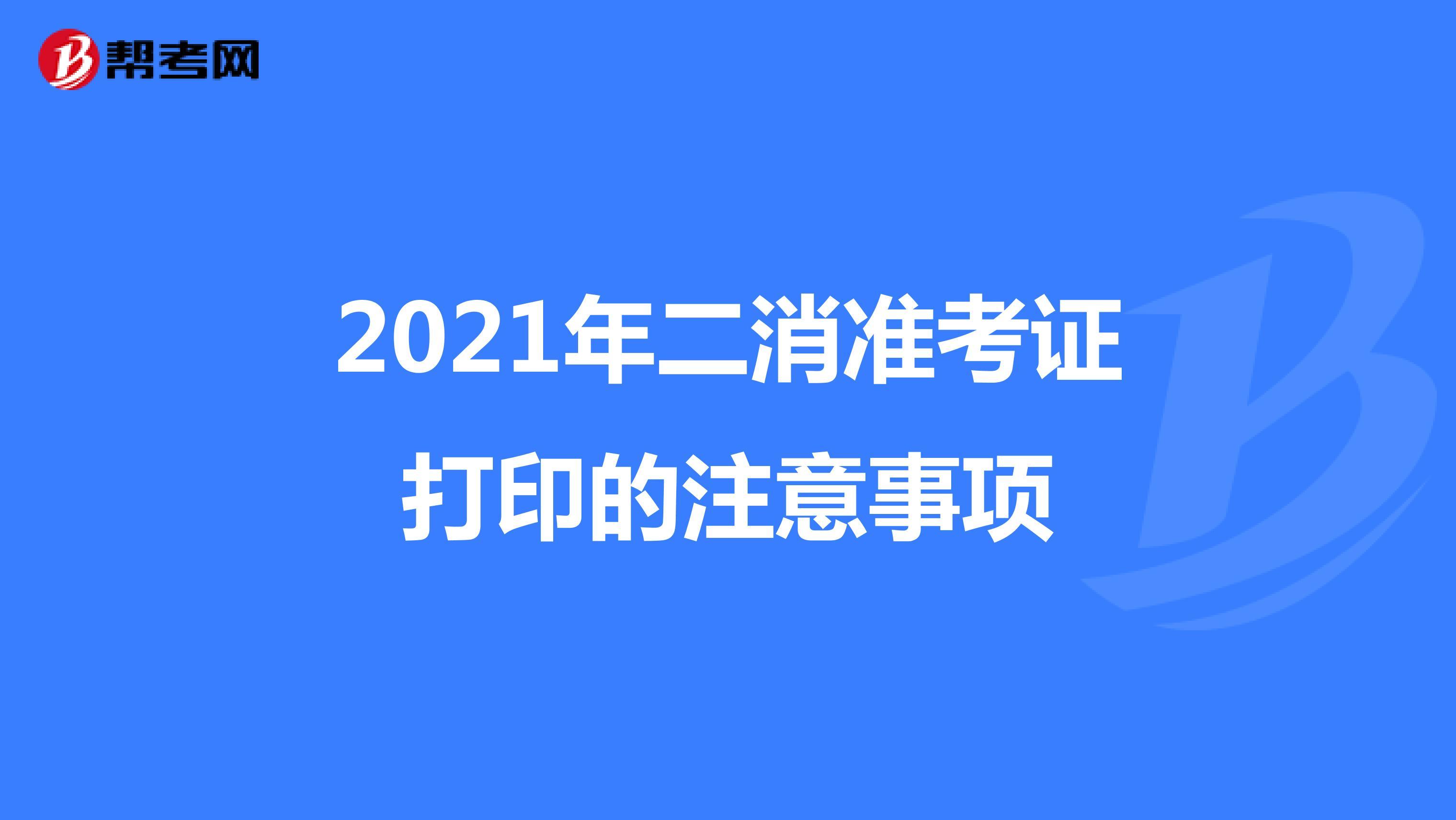 2021年二消准考证打印的注意事项