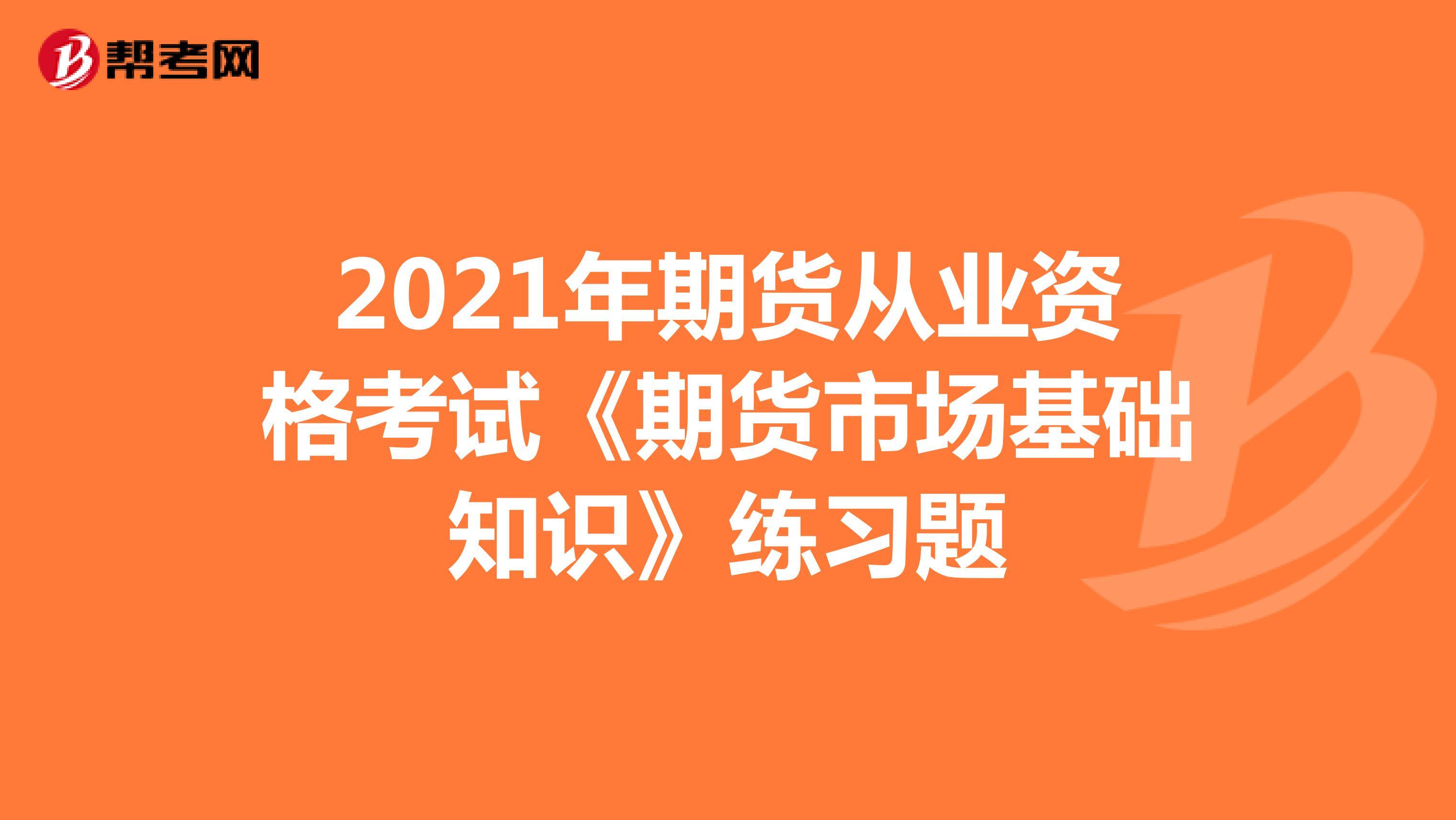 2021年期货从业资格考试《期货市场基础知识》练习题