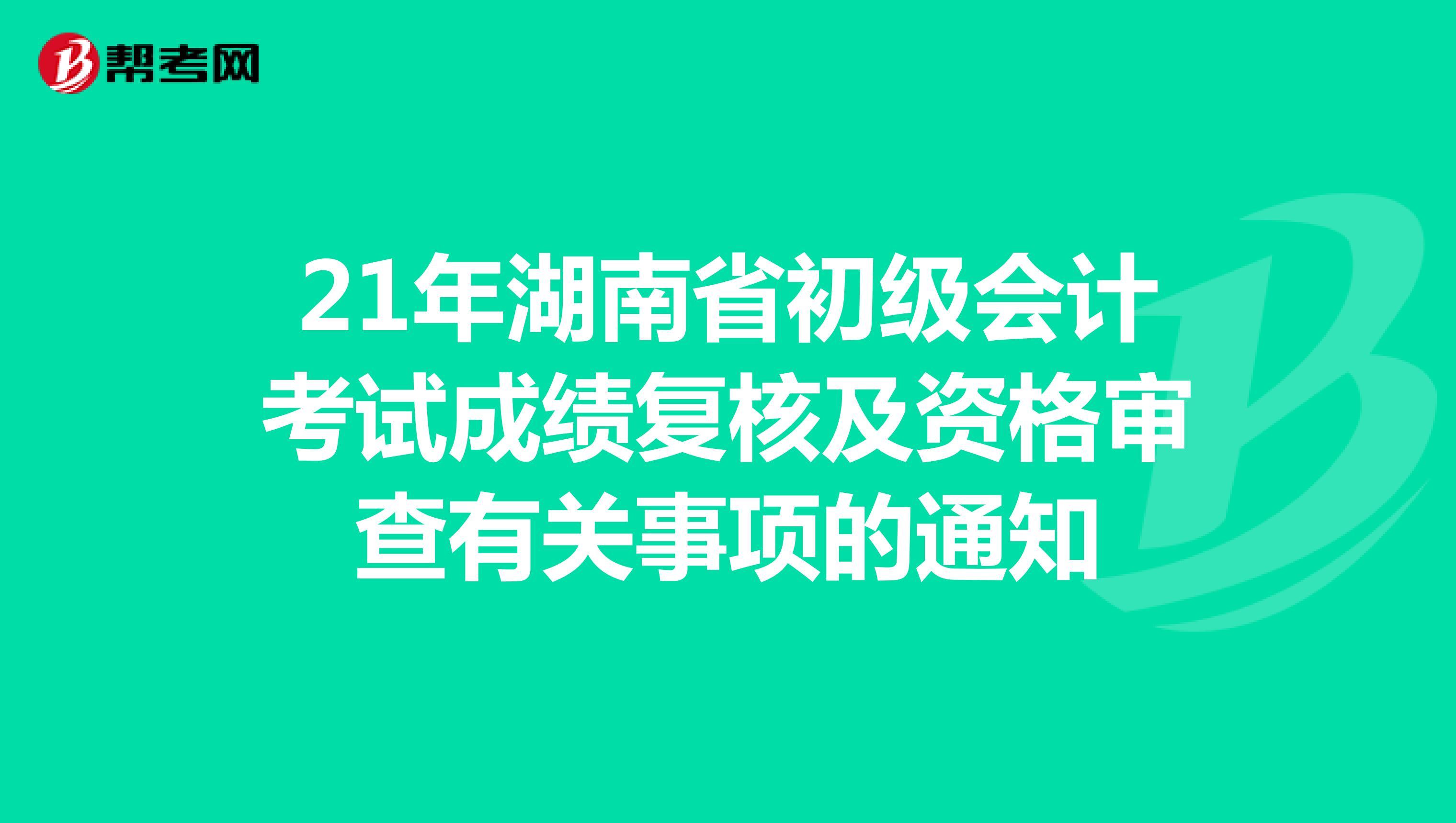 湖南省成绩查询考试资讯