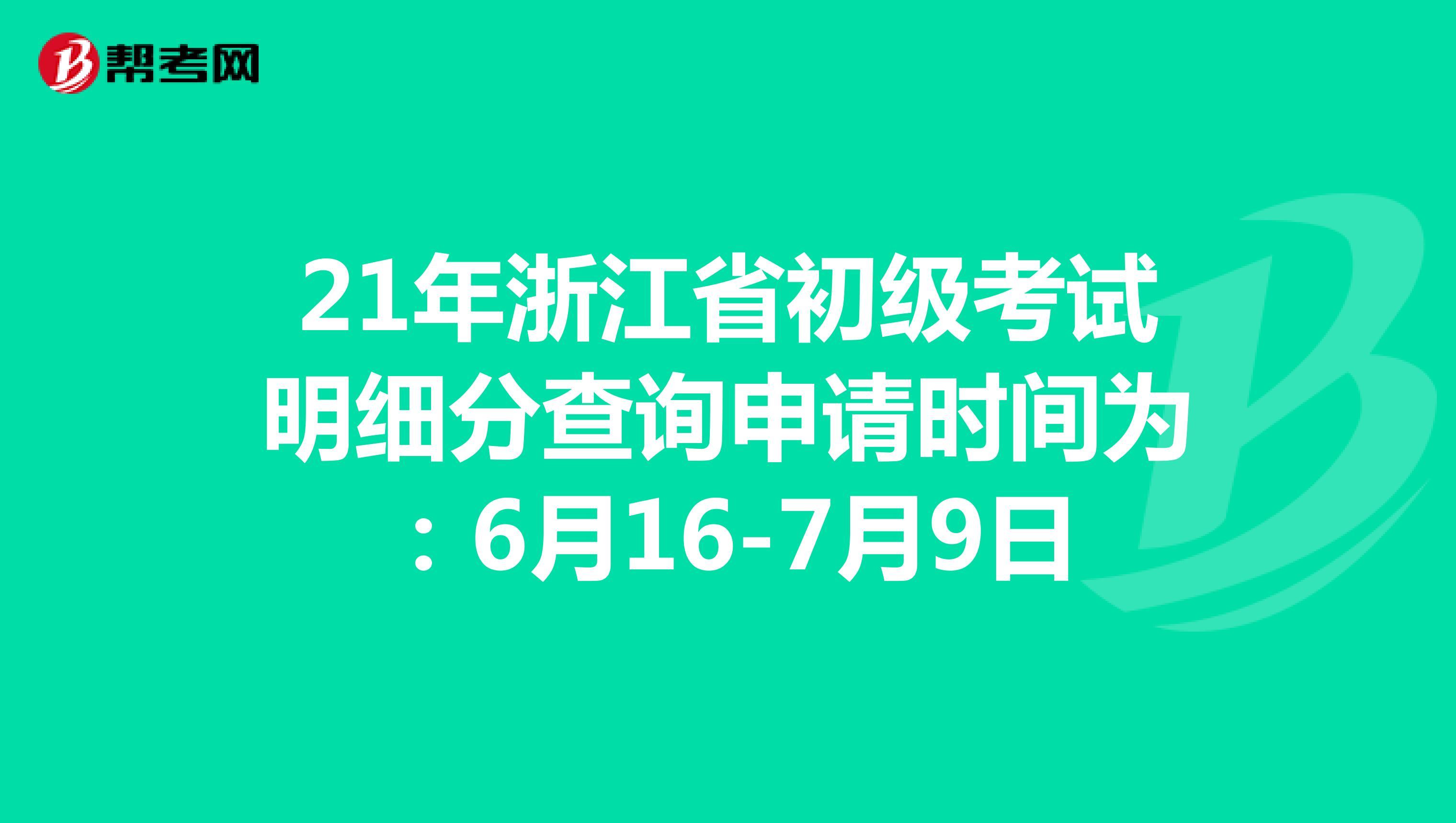 浙江省成绩查询考试资讯
