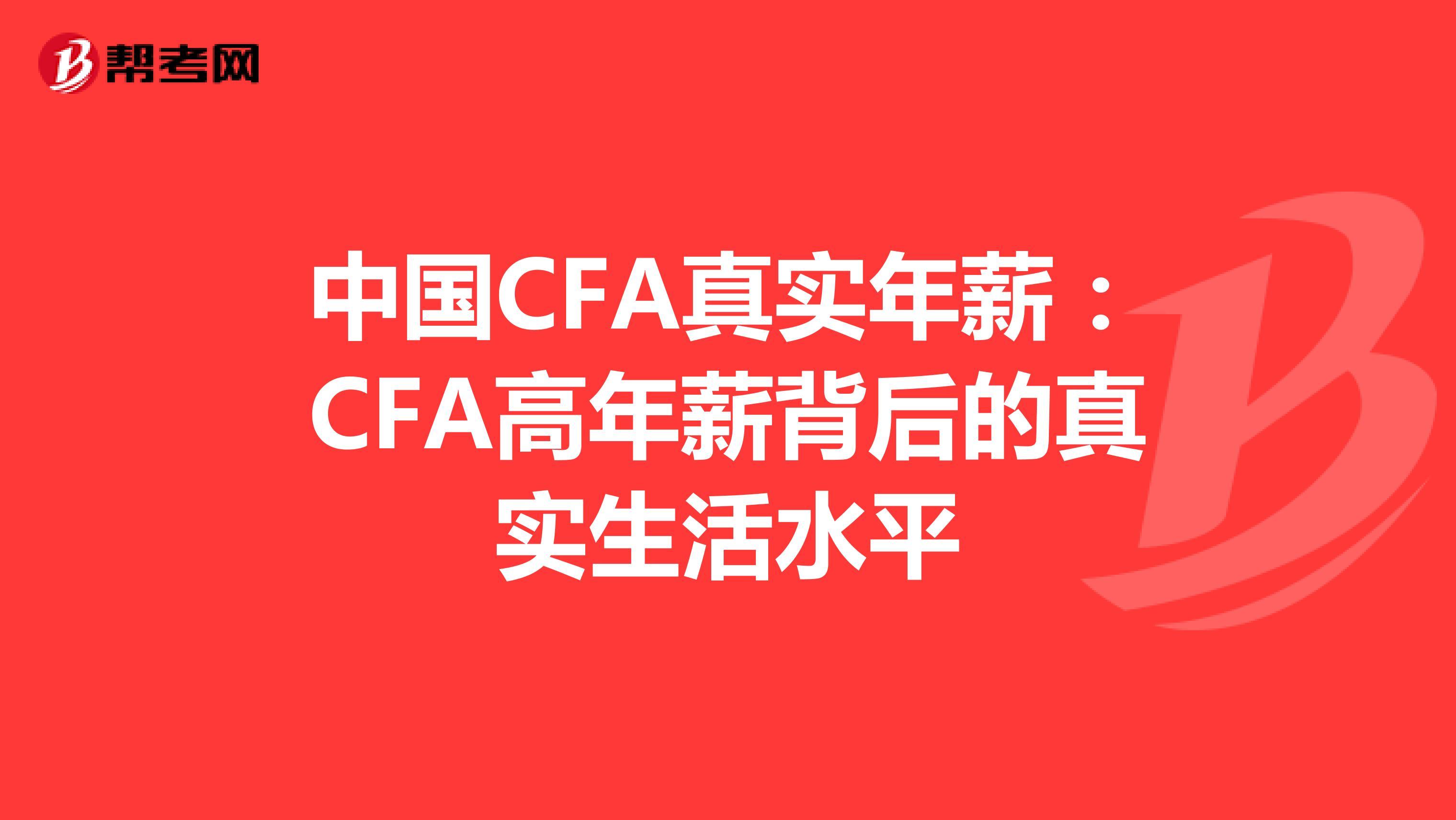 中国CFA真实年薪:CFA高年薪背后的真实生活水平