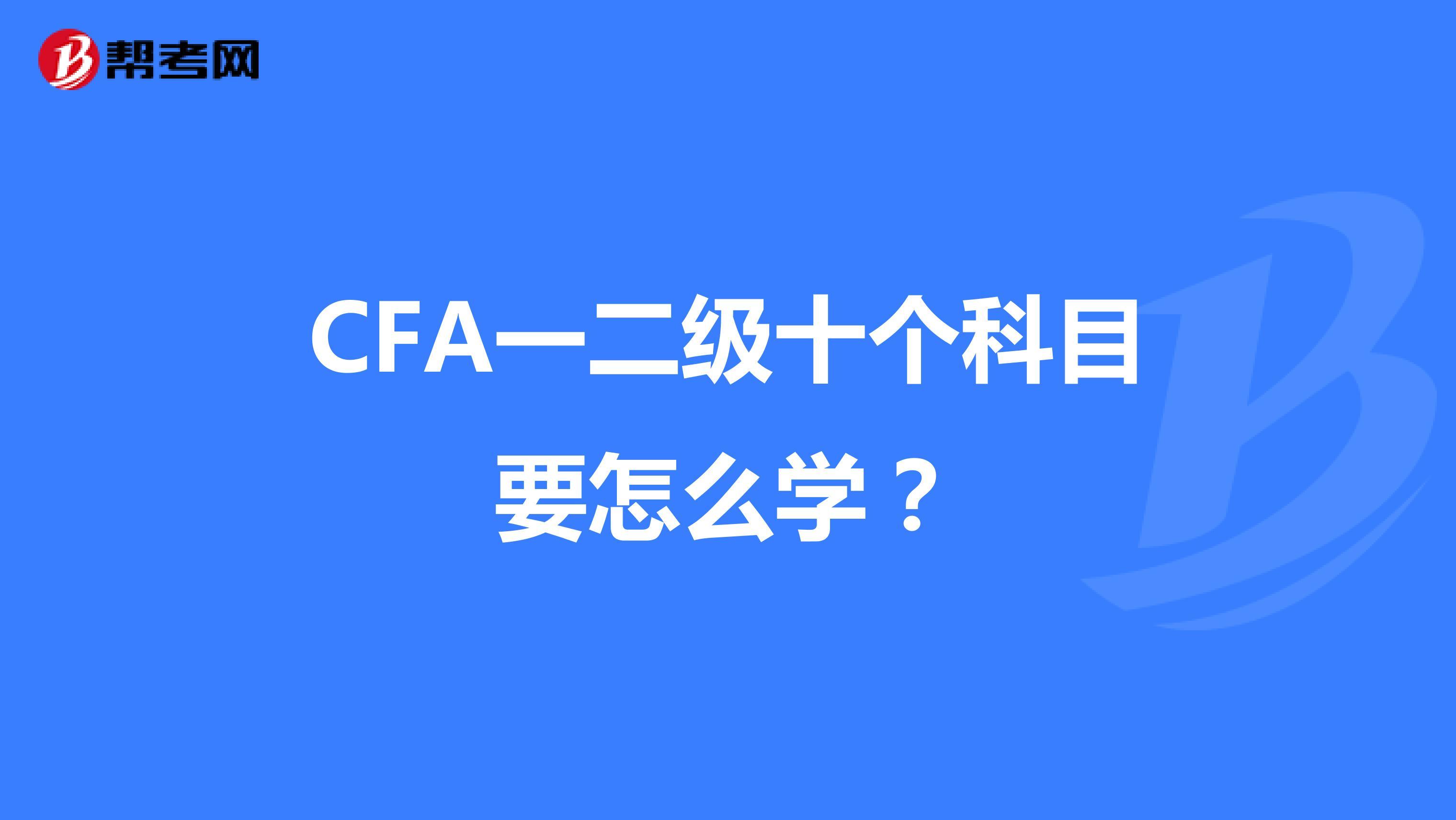 CFA一二级十个科目要怎么学?