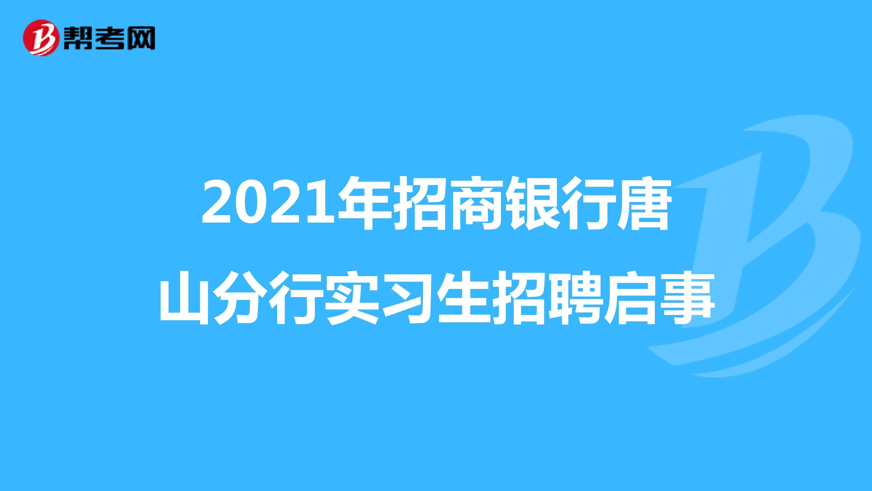2021年招商银行唐山分行实习生招聘启事