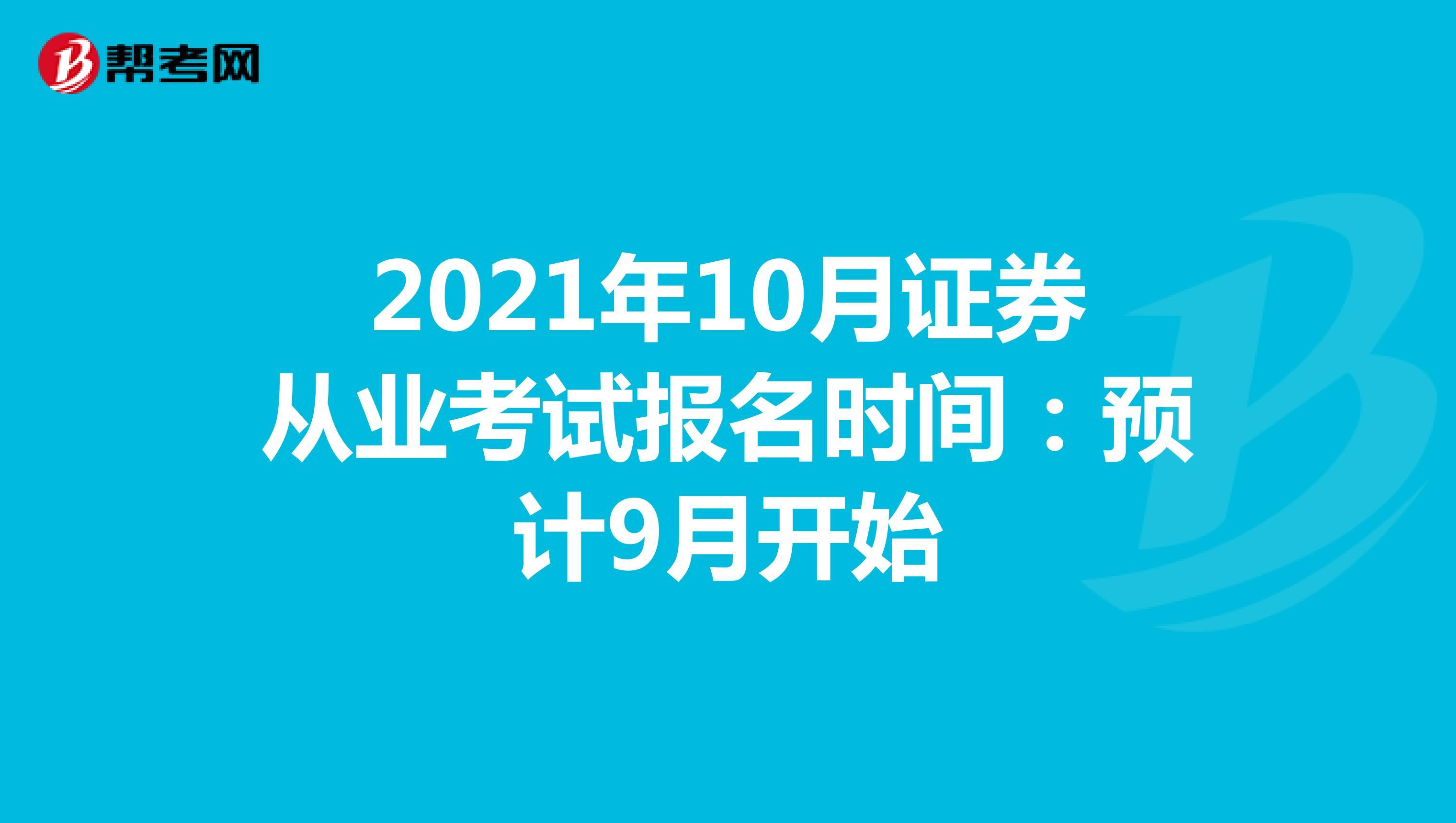 2021年10月证券从业考试报名时间:预计9月开始